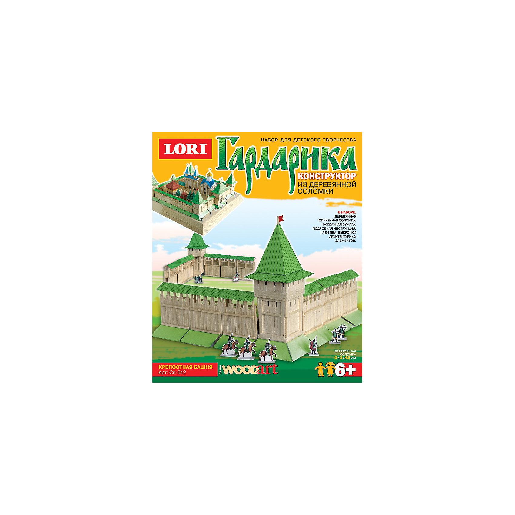 Конструктор из серии Гардарика Крепостная башня, LORIДеревянные модели<br>Конструктор из серии Гардарика Крепостная башня, LORI станет самым интересным занятием для Вашего малыша!<br>Наборы LORI  серии «Гардарика» интересны тем, что они взаимосвязаны друг с другом. Каждый набор предполагает изготовление трехмерной композиции. В итоге, если собрать все наборы этой серии, получится красивый деревянный город, один из городов древней Гардарики (прим. Гардарикой скандинавские племена называли Русь).<br>Собранный конструктор станет самым настоящим местом для игр, сюжет которых придумает сам ребенок. Немного фантазии - и игра с «Гардарикой» превратится в настоящее представление.<br>Поскольку серия имеет повышенный уровень сложности, при сборке конструктора ребенку понадобится помощь взрослых. А, как известно, совместные занятия детей и родителей положительно влияют на ребенка. Вместе с родителями он научиться «читать» схемы и чертежи, аккуратно склеивать деревянную соломку, радоваться результату своего труда. Занятия с набором развивают мелкую моторику и глазомер, воспитывают аккуратность, внимательность и усидчивость.<br><br>Дополнительная информация:<br><br>Размер: 220х189х50 мм.<br><br>Вес: 218 г.<br><br>Станет прекрасным развивающим подарком Вашему малышу!<br>Легко купить в нашем интернет-магазине!<br><br>Ширина мм: 220<br>Глубина мм: 189<br>Высота мм: 50<br>Вес г: 218<br>Возраст от месяцев: 72<br>Возраст до месяцев: 144<br>Пол: Мужской<br>Возраст: Детский<br>SKU: 3376688