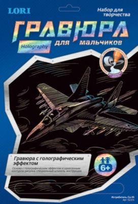 Гравюра с эффектом голографии Истребитель СУ-35 , LORI