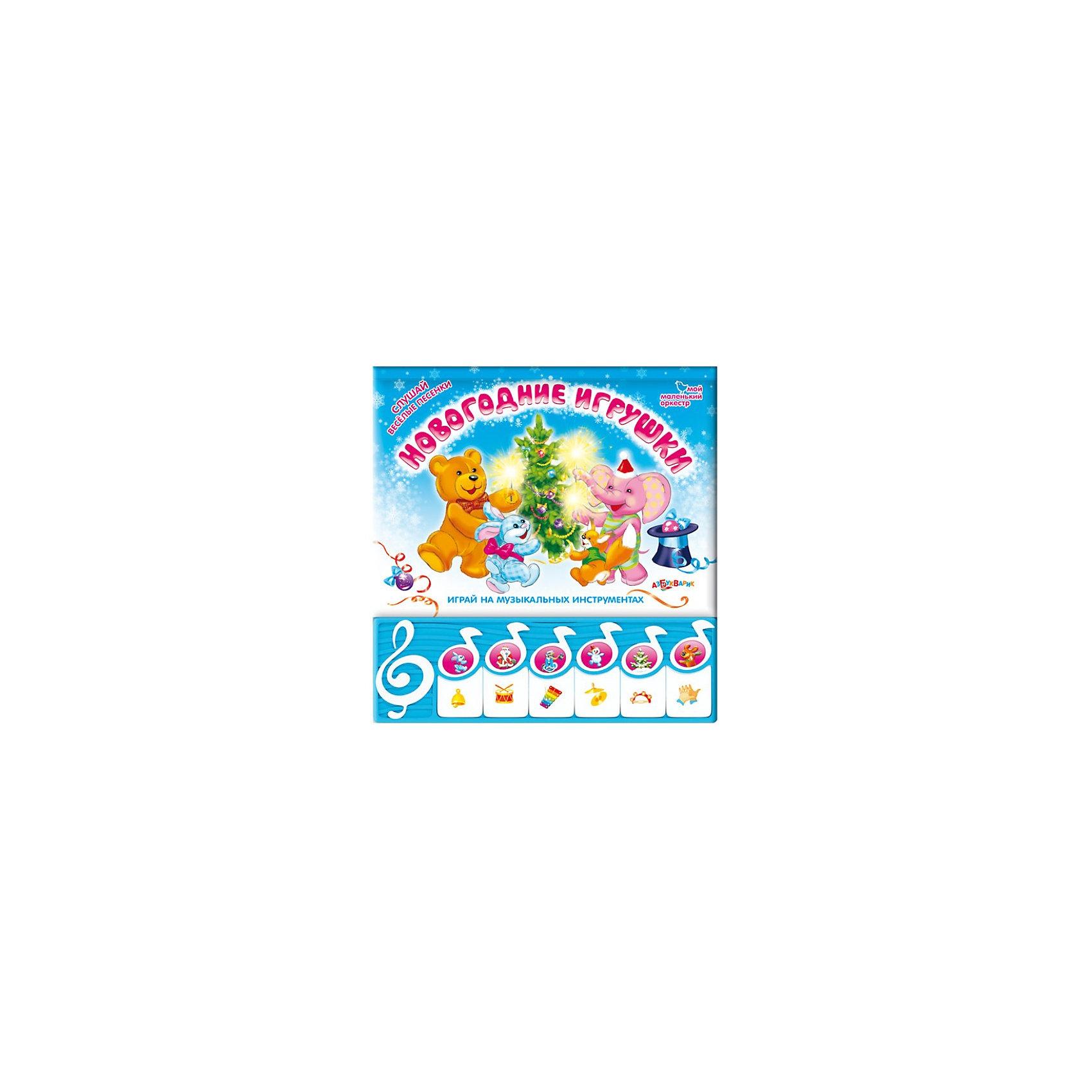 Новогодние игрушки Азбукварик. Серия Мой маленький оркестрВаш ребенок ни дня не может провести без веселой песенки? Модуль с шестью самыми любимыми песенками и звуками музыкальных инструментов превратится в руках вашего малыша в чудесный маленький оркестр. Выбирайте песенку, играйте по нотам в книге и создавайте свою неповторимую аранжировку! <br><br>Формат: 255х275 мм. <br>12 картонных страниц.<br><br>Ширина мм: 20<br>Глубина мм: 255<br>Высота мм: 275<br>Вес г: 645<br>Возраст от месяцев: 24<br>Возраст до месяцев: 60<br>Пол: Унисекс<br>Возраст: Детский<br>SKU: 3377348