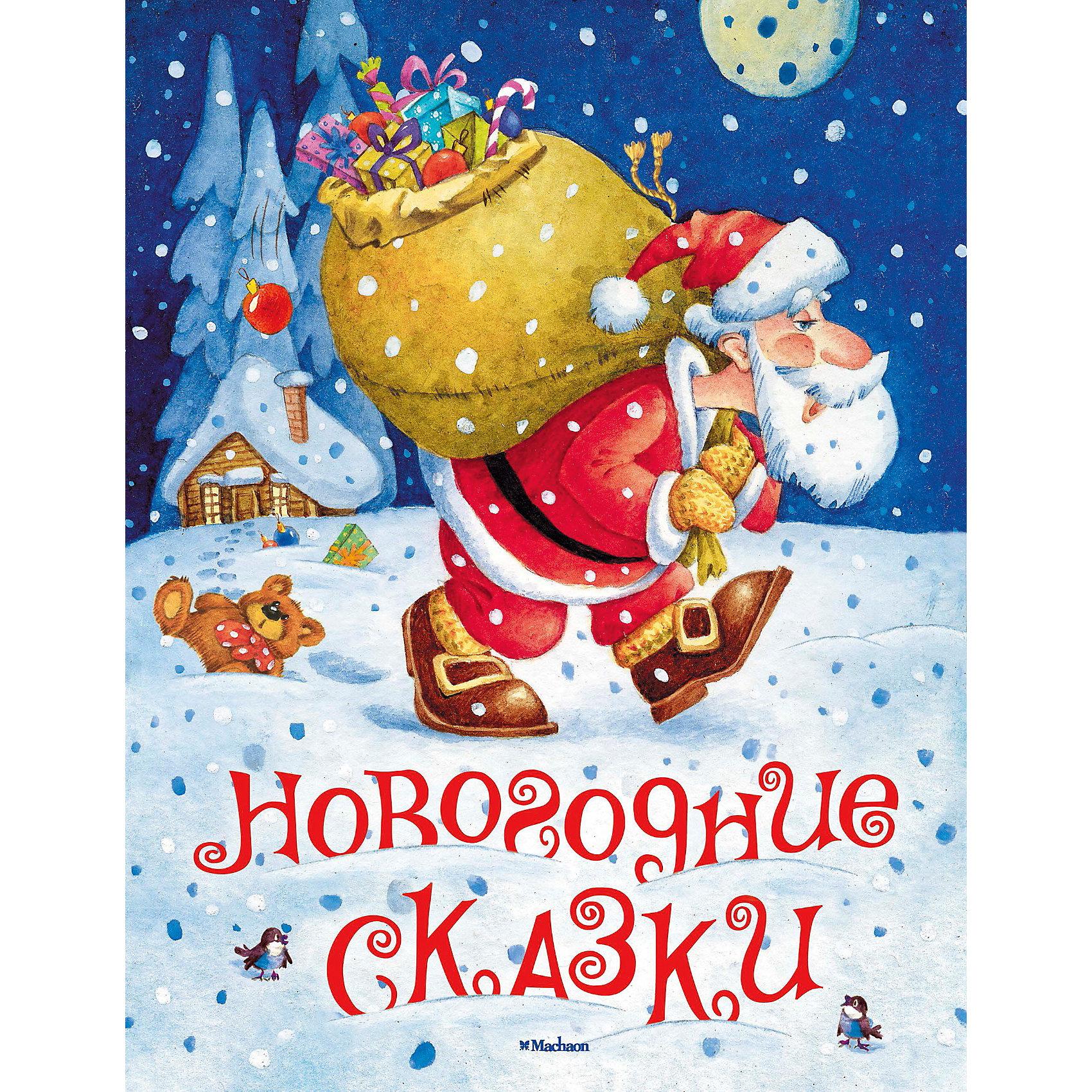 Новогодние сказки, Н.П. Притулина