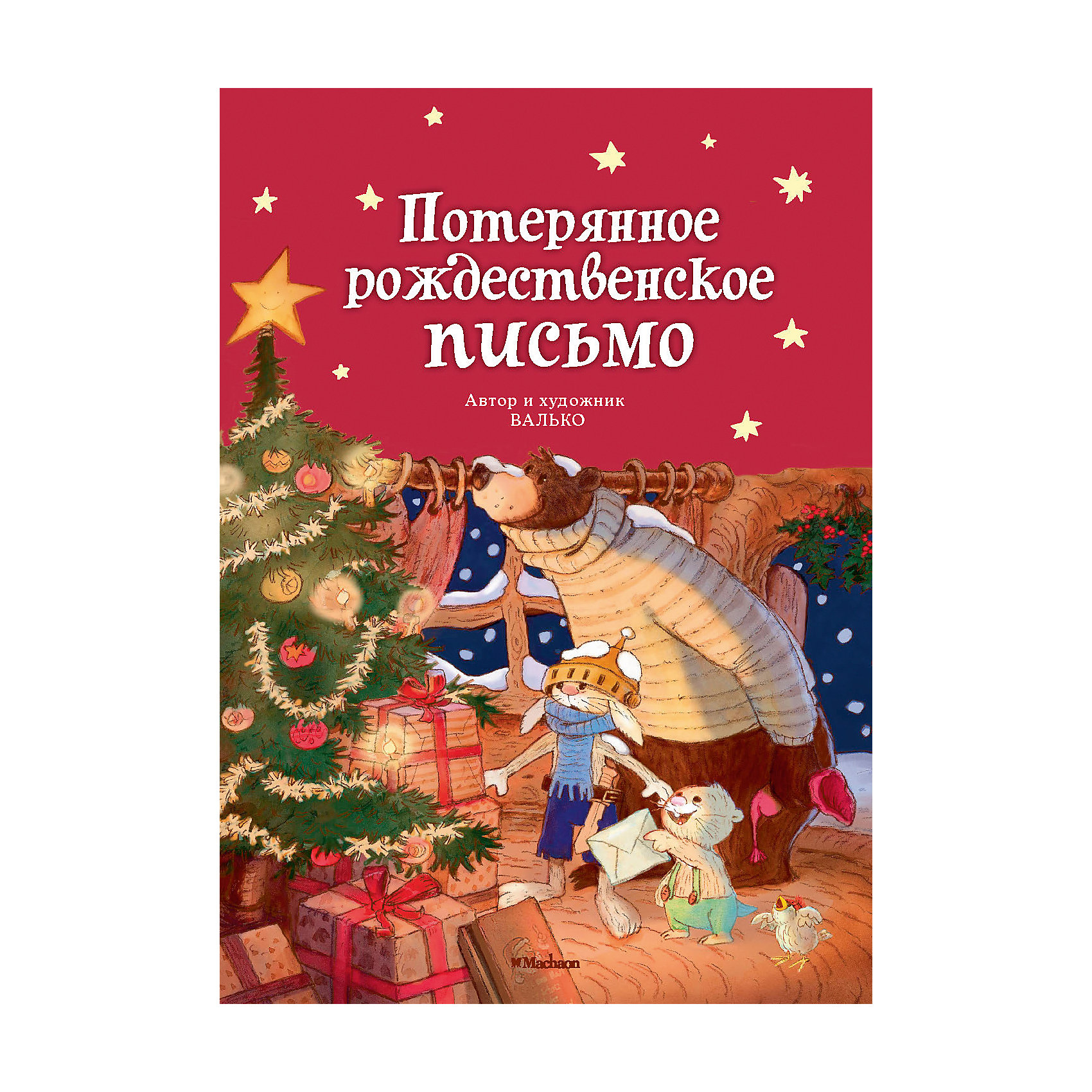 Потерянное рождественское письмо, Валько