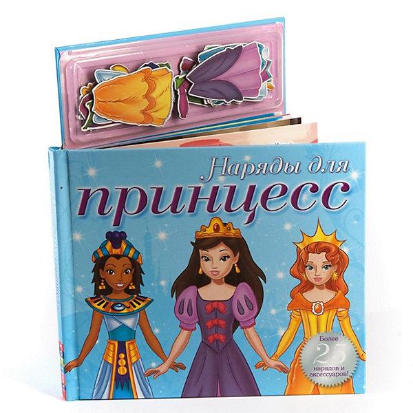 Наряды для принцесс, Магнитные книжкиПервые книги малыша<br>Открой для себя удивительный мир прекрасных принцесс!<br>Помоги девяти принцессам подобрать наряды. Тебе помогут красочные иллюстрации и небольшие подписи под ними. Можешь одеть принцесс, как показано на рисунках, или создать свой образ. <br>Наряды для принцесс.<br>Магнитики с одеждой и аксессуарами.<br>Возможность комбинировать предметы гардероба.<br>Книга 10 магнитных страниц.<br>27 магнитных картинок<br><br>Ширина мм: 205<br>Глубина мм: 10<br>Высота мм: 240<br>Вес г: 400<br>Возраст от месяцев: 36<br>Возраст до месяцев: 72<br>Пол: Женский<br>Возраст: Детский<br>SKU: 3392052