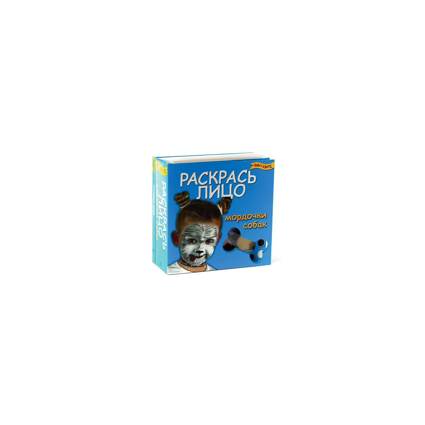 Набор раскрась лицо Мордочки собакСимвол года<br>Превратиться в забавную собачку или в свирепого хищника очень просто. Достаточно смотреть на картинки и следовать советам из нашей книги. Попробуй!<br>В наборе: книга с подробными инструкциями и картинками, краски для лица, спонж, двустороння кисть, собачьи ушки.<br><br>Ширина мм: 310<br>Глубина мм: 62<br>Высота мм: 220<br>Вес г: 500<br>Возраст от месяцев: 60<br>Возраст до месяцев: 120<br>Пол: Унисекс<br>Возраст: Детский<br>SKU: 3392053
