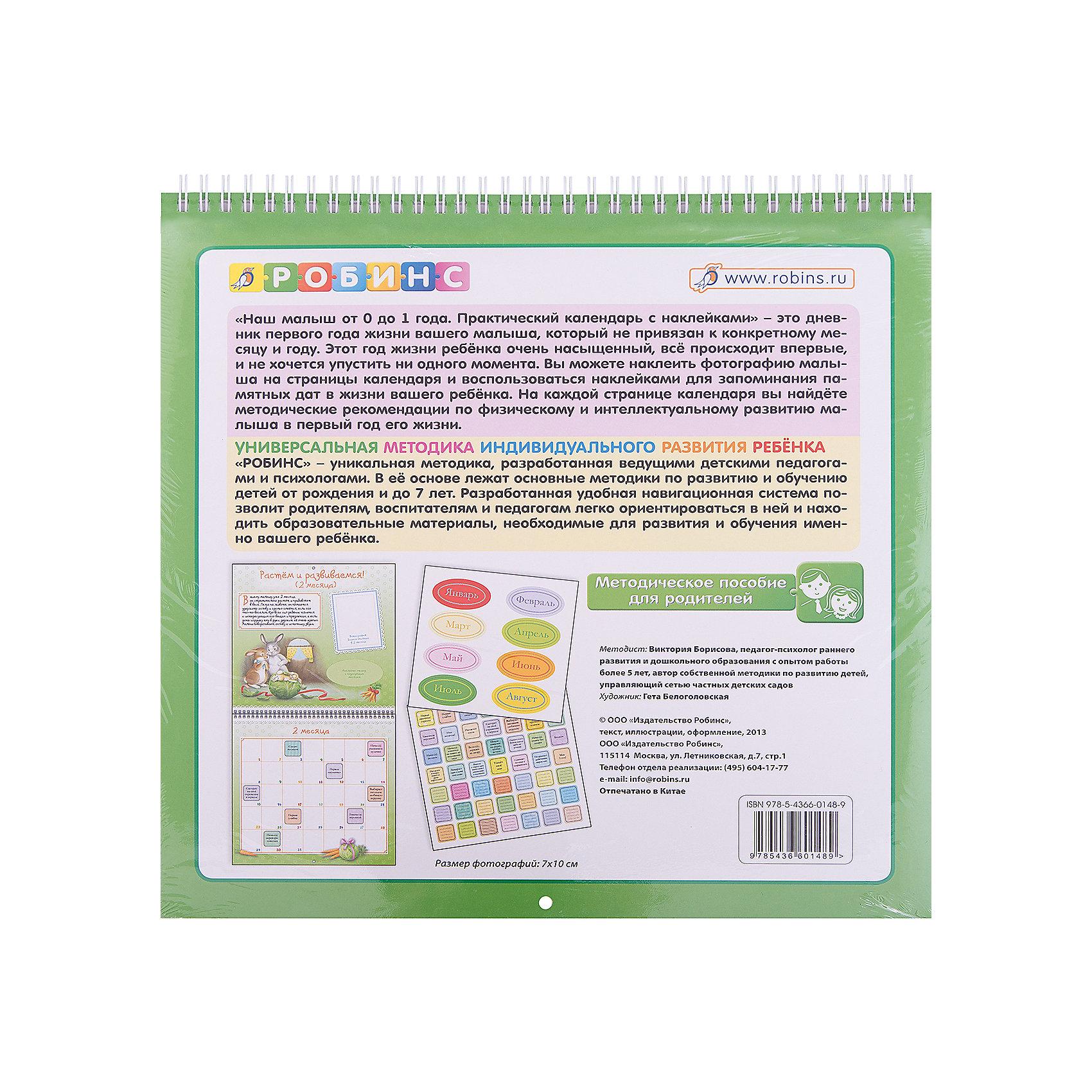 """Календарь с наклейками """"Наш малыш от 0 до 1 года"""" от myToys"""