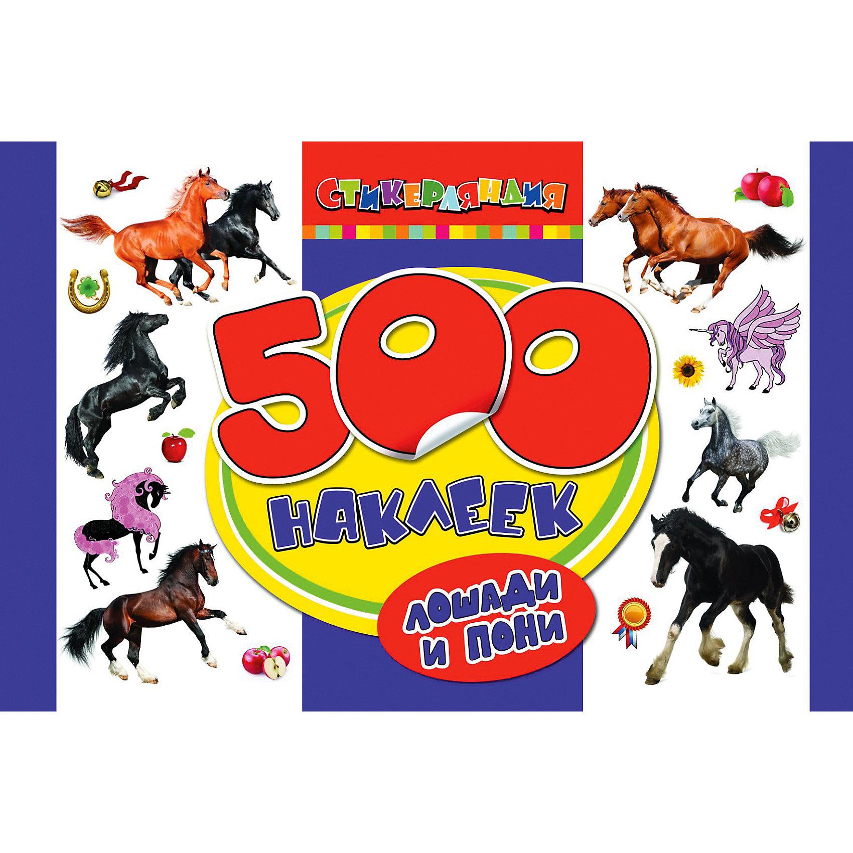 500 наклеек. Лошади и пони. Росмэн