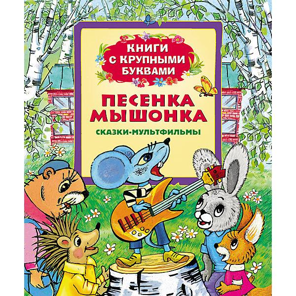 Книга с крупными буквами Песенка мышонкаКниги с крупными буквами<br>В сборник «Песенка мышонка. Книги с крупными буквами. Росмэн» вошли популярные сказки-мультфильмы, предназначенные для самостоятельного чтения детьми. Читая страницу за страницей, ребята познакомятся с сюжетом сказок и научатся лучше читать.<br><br>В книгу входят следующие сказки: <br>- Песенка мышонка<br>- Кто самый красивый  <br><br>Книга «Песенка мышонка» станет прекрасным подарком Вашему малышу!<br><br>Дополнительная информация:<br><br>- Автор: Е. Карганова <br>- Наличие иллюстраций: цветные<br>- Иллюстратор: Т. Сазонова.<br>- Переплет:  твердый<br>- Формат:  198 х 235 мм<br>- Количество страниц: 32<br><br>Книгу «Песенка мышонка. Книги с крупными буквами. Росмэн» можно купить в нашем интернет-магазине.<br>Ширина мм: 240; Глубина мм: 7; Высота мм: 203; Вес г: 280; Возраст от месяцев: 48; Возраст до месяцев: 72; Пол: Унисекс; Возраст: Детский; SKU: 3509844;