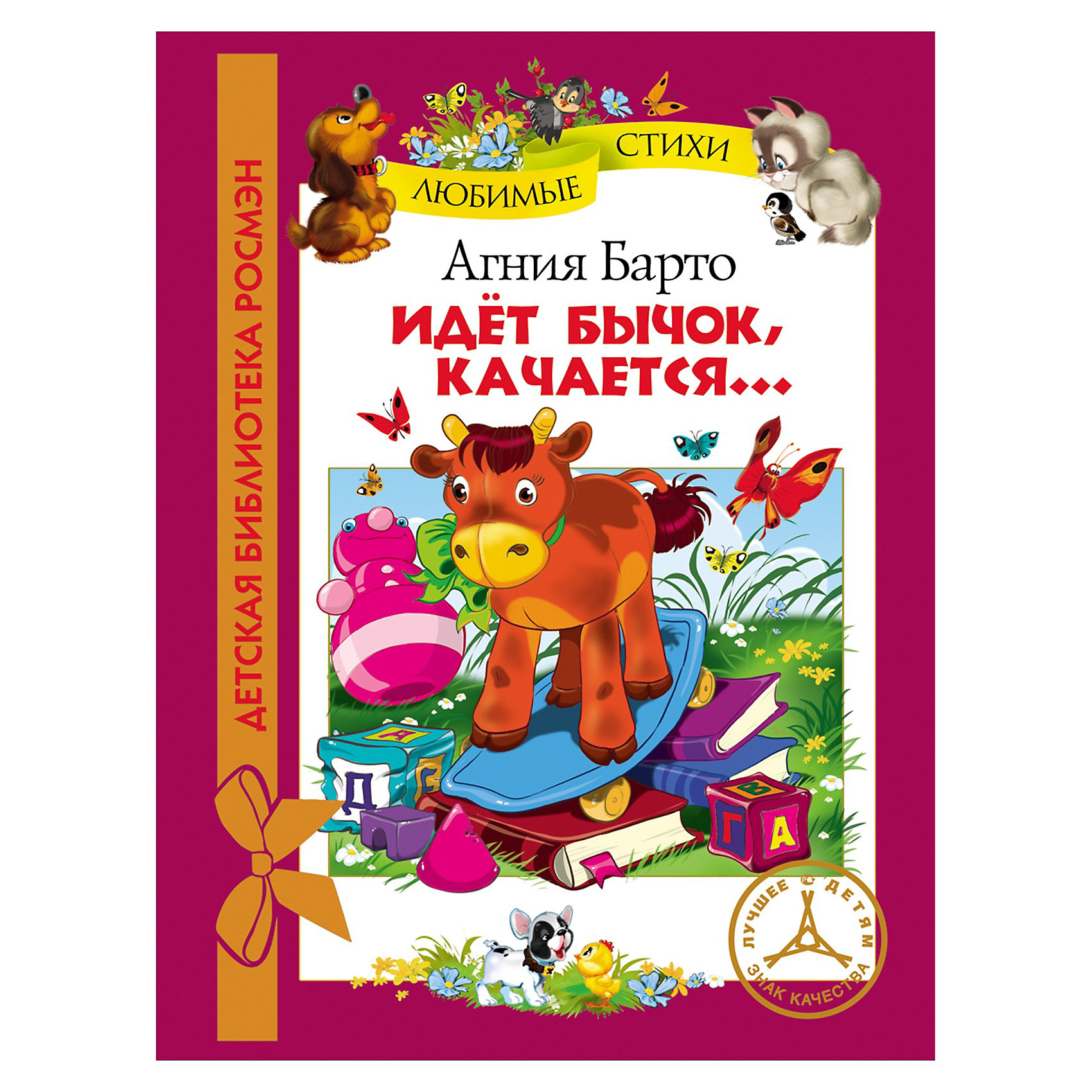Идет бычок качается, А. БартоКниги для девочек<br>В сборник «Идет бычок качается» вошли известные стихи А. Барто: Мишка, Слон, Идет бычок качается..., Самолет, Мячик, Я выросла и многие другие.<br><br>Книга удобного формата с большим количеством цветных иллюстраций непременно понравится  Вашему малышу!<br><br>Дополнительная информация:<br><br>- Серия: Детская библиотека<br>- Автор: А. Барто<br>- Иллюстрации: И. Есаулов.<br>- Переплет: твердый<br>- Формат: 162 х 215 мм<br>- Количество страниц: 64<br><br>Книгу «Барто А. Идет бычок качается. Росмэн» можно купить в нашем интернет-магазине.<br><br>Ширина мм: 220<br>Глубина мм: 7<br>Высота мм: 165<br>Вес г: 180<br>Возраст от месяцев: 36<br>Возраст до месяцев: 72<br>Пол: Унисекс<br>Возраст: Детский<br>SKU: 3509850