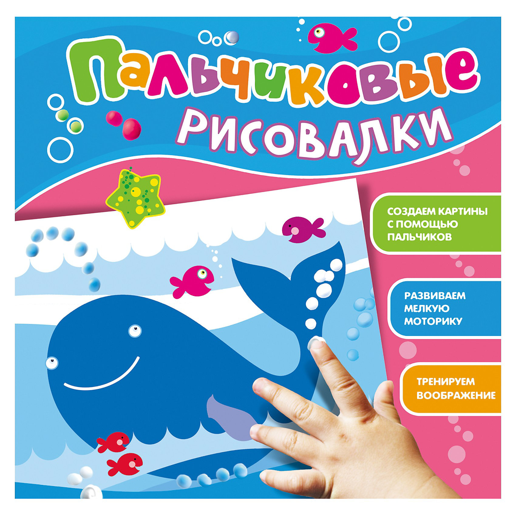 Пальчиковые рисовалки. РосмэнАльбом «Пальчиковые рисовалки» с картинками про кита необычен тем, что здесь ребенок должен не просто раскрашивать картинки при помощи пальчиковых красок, но и сам дорисовывать сюжет картинки, следуя за рисунками-подсказками художника.<br><br>Пальчиковое рисование – увлекательное и полезное занятие. С его помощью у ребёнка развиваются мелкая моторика и образное мышление и фантазия.<br><br>Рисуйте, общайтесь и фантазируйте вместе с ребёнком!<br><br>Дополнительная информация:<br><br>- Серия: Пальчиковые рисовалки<br>- Редактор: А. Шахова<br>- Иллюстратор: Алена Жиренкина<br>- Переплет: мягкий<br>- Формат: 80 х 100  мм<br>- Количество страниц: 12<br><br>Книгу «Пальчиковые рисовалки. Росмэн» можно купить в нашем интернет-магазине.<br><br>Ширина мм: 224<br>Глубина мм: 2<br>Высота мм: 243<br>Вес г: 80<br>Возраст от месяцев: 24<br>Возраст до месяцев: 60<br>Пол: Унисекс<br>Возраст: Детский<br>SKU: 3509858