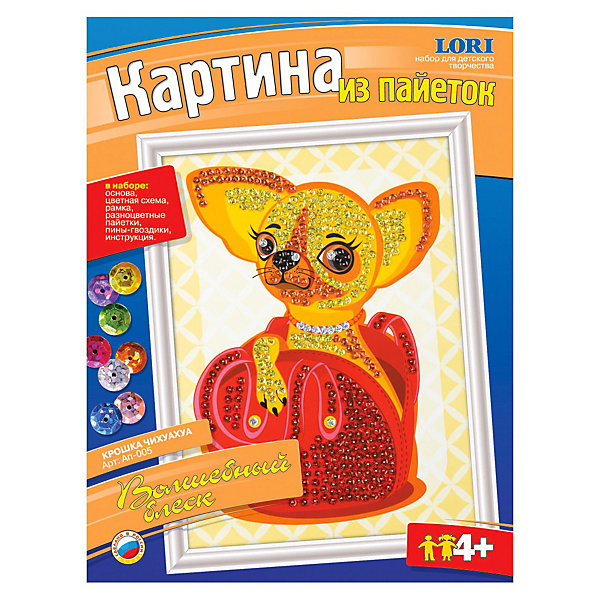 Картина из пайеток Крошка чихуахуа, LORIМозаика детская<br>Набор для творчества Крошка чихуахуа от Lori поможет Вашему ребенку развить свои творческие способности. С помощью  основы и разноцветных пайеток можно создать великолепную картинку с изображением симпатичной собачки. Картинка украсит комнату ребенка или станет подарком, сделанным собственными руками, для его друзей и родственников.<br> <br>Дополнительная информация:<br><br>- Материал: основа, цветная-схема, рамка, разноцветные пайетки, пины-гвоздики, инструкция.<br>- Размер упаковки: 37 х 23 х 29 см.<br>- Вес: 0,210 кг.<br><br>Набор поможет развить у ребенка усидчивость, мелкую моторику и творческое мышление.<br><br>Картину из пайеток Крошка чихуахуа от Lori можно купить в нашем интернет-магазине.<br>Ширина мм: 360; Глубина мм: 270; Высота мм: 40; Вес г: 210; Возраст от месяцев: 48; Возраст до месяцев: 2147483647; Пол: Женский; Возраст: Детский; SKU: 3512607;