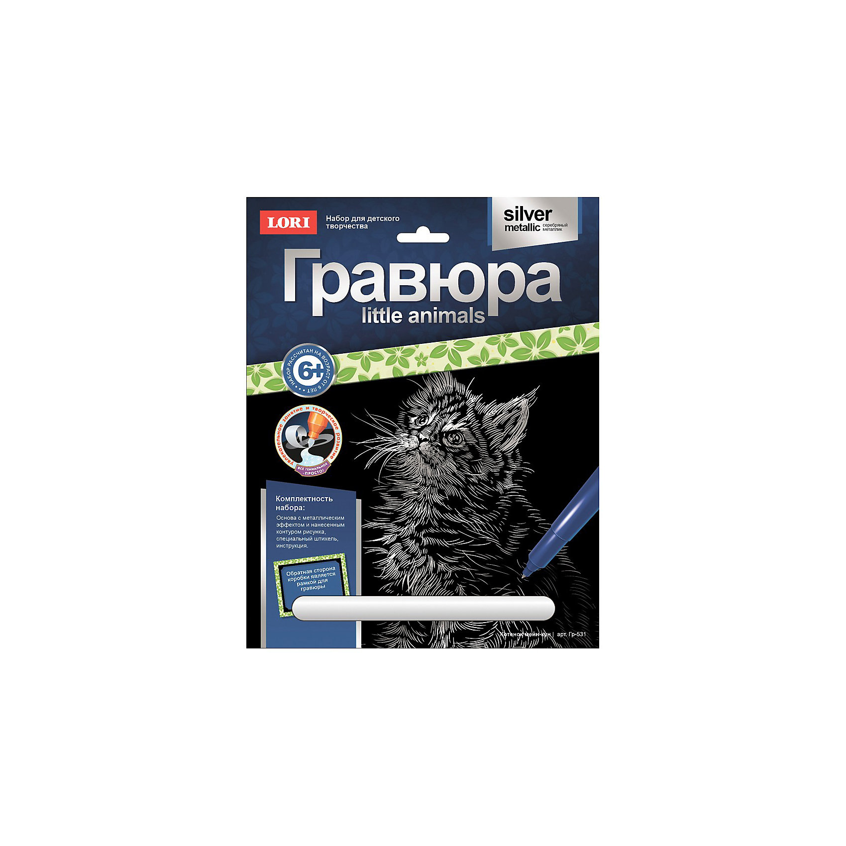 LORI Гравюра Котенок мейн-кун, LORI набор ободков котенок и зайчик вв2150