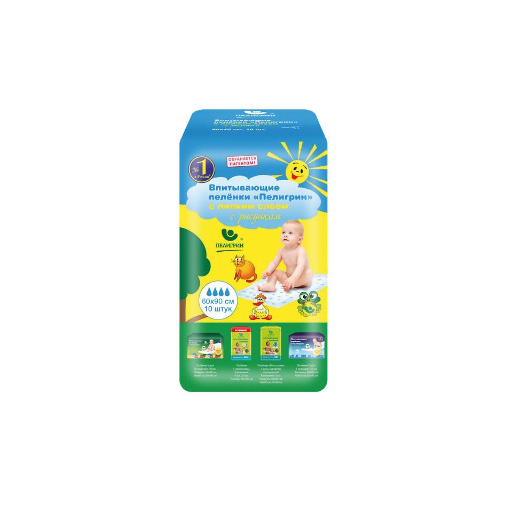 Детские впитывающие пеленки Пелигрин с липким слоем, 90х60 см., 10 шт