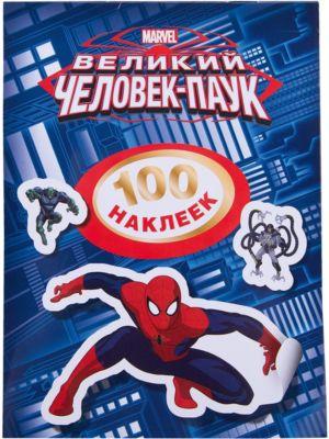 Альбом 100 наклеек , Человек-Паук, Росмэн