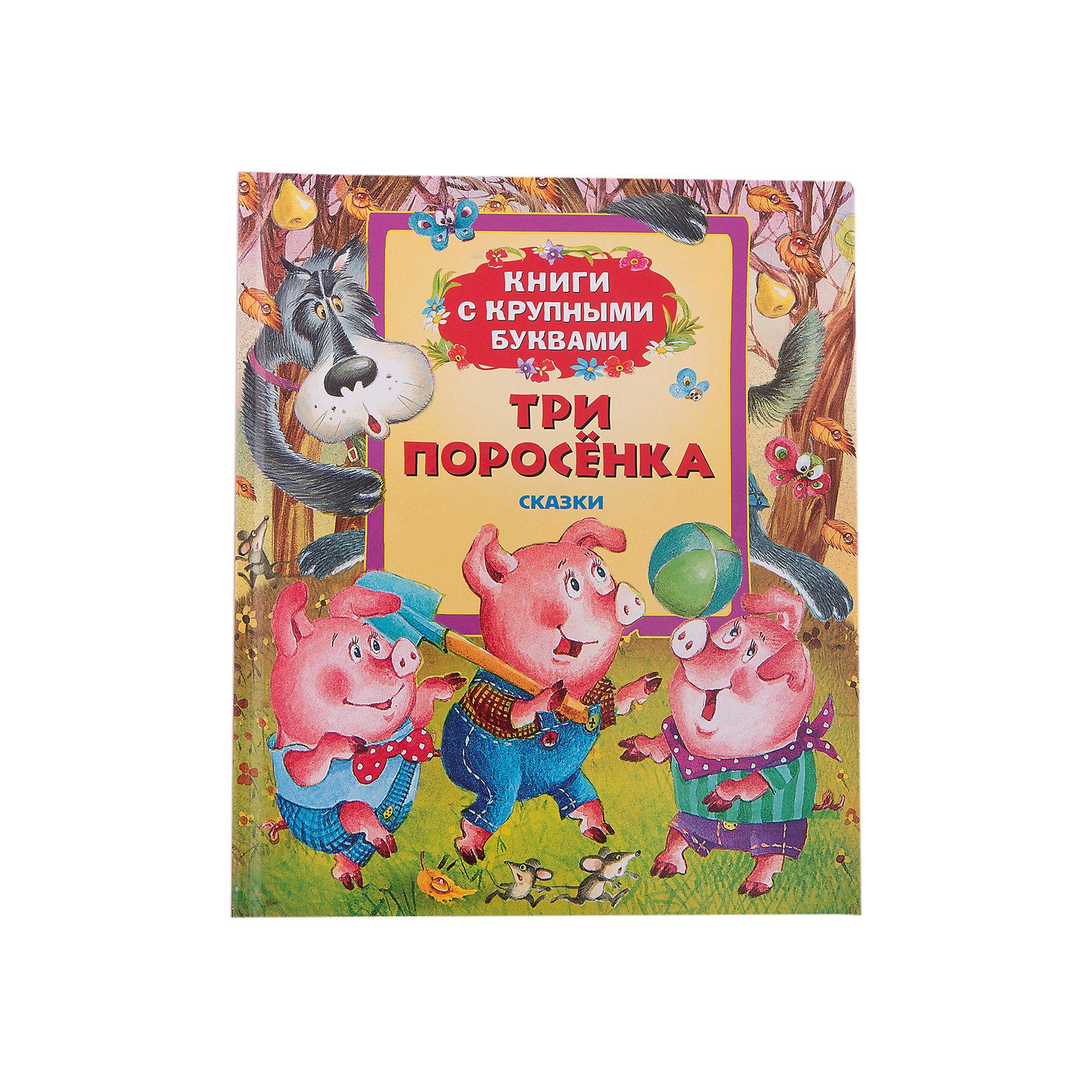 Книга с крупными буквами Три поросенкаСказки<br>В сборник вошли самые известные сказки, предназначенные для самостоятельного чтения детьми. Читая страницу за страницей, ребята познакомятся с сюжетом сказок и научатся лучше читать.&#13;<br>Книга представлена сказками: Три поросенка, Пряничный домик.<br><br>Дополнительная информация:<br><br>- Иллюстрации И. Якимовой<br>- Тип переплета (Обложка): Твердая<br>- Формат (мм): 263x197<br>- Количество страниц: 12<br>- Наличие иллюстраций: цветные<br><br>Книгу Три поросенка из серии Книги с крупными буквами. Росмэн можно купить в нашем магазине.<br><br>Ширина мм: 240<br>Глубина мм: 205<br>Высота мм: 8<br>Вес г: 290<br>Возраст от месяцев: 36<br>Возраст до месяцев: 72<br>Пол: Унисекс<br>Возраст: Детский<br>SKU: 3520815