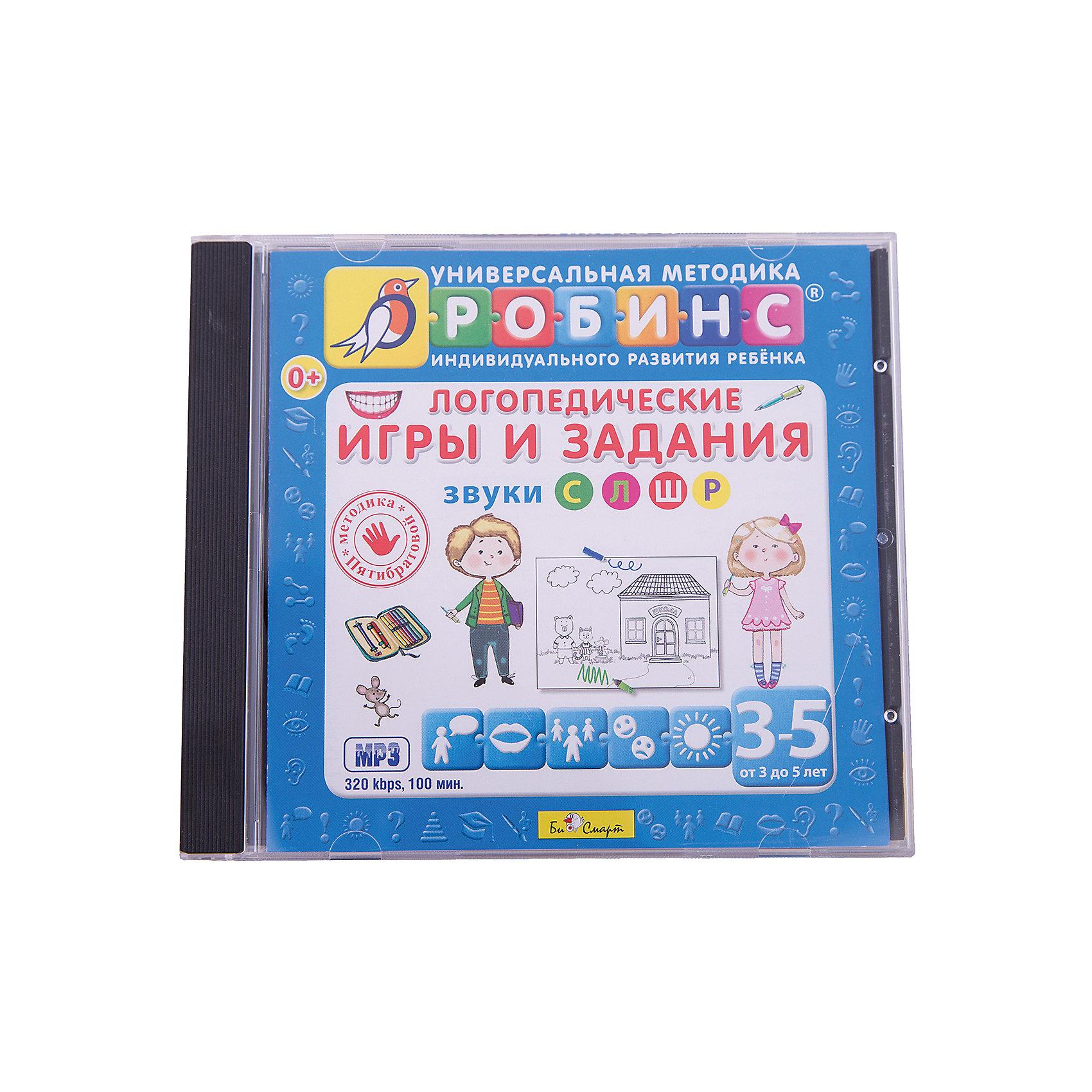 Логопедические игры и задания (Звуки С, Л, Ш, Р), MP3, Би СмартТесты и задания<br>Логопедические игры и задания (Звуки С, Л, Ш, Р), MP3, Би Смарт - эффективный способ увлечь ребёнка речевыми занятиями.<br>Каждому родителю очень хочется, чтобы речь малыша была красивой и понятной. Увы, не всегда это получается у детей легко. Бывает, что над  чистым произношением приходится потрудиться всем: и родителю, и специалисту, и маленькому ученику. Дети, как известно, народ непоседливый, и утомительные занятия с логопедом даются ох как непросто!<br>Если у Вашего малыша пусть пока плохо, но получаются звуки «С», «Л», «Ш», «Р», то смело включайте диск. Упражняясь в произнесении нужного звука (а это, поверьте, без игры очень скучное дело), малыш будет и повторять слова, и играть, и веселиться. Двигайтесь в играх с малышом так, как задумано на диске - от простого (учимся произносить звук изолированно и в слогах) к сложному (произносим звук в словах, предложениях и текстах). Это пособие вы можете использовать как дополнительный материал к домашним заданиям логопеда, с которым занимается ваш малыш, и как пособие для самостоятельных занятий с ребёнком. Диск содержит логопедические и дыхательные зарядки на звуки «С», «Л», «Ш» и «Р», а также много весёлых упражнений, которые сделают занятия малыша интересными и нескучными. Работа с каждым звуком описывается детально и понятно, поэтому заниматься с малышом смогут не только педагоги, но и родители. Благодаря этим упражнениям ребёнок сможет исправить дефекты произнесения проблемных звуков в необычной игровой форме.<br><br>Дополнительная информация:<br><br>- Диск содержит: логопедические и дыхательные зарядки на звуки «С», «Л», «Ш» и «Р», весёлые упражнения<br>- Общее время звучания: 100 мин<br>- А втор: Н.В. Пятибратова<br><br>Диск «Логопедические игры и задания (Звуки С, Л, Ш, Р)», MP3, Би Смарт  можно купить в нашем интернет-магазине.<br><br>Ширина мм: 142<br>Глубина мм: 10<br>Высота мм: 125<br>Вес г: 79<br>Возраст от месяцев: 36<br>Воз