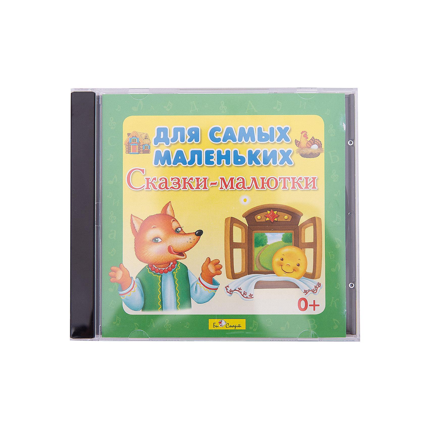 Сказки-малютки для самых маленьких, CD, Би СмартБи Смарт<br>Сказки-малютки для самых маленьких, CD, Би Смарт – подарите вашему ребенку мир сказок.<br>Диск «Для самых маленьких. Сказки-малютки» содержит двенадцать сказок для Вашего малыша. Вы найдёте всеми любимые и хорошо знакомые не одному поколению сказки. Например, это «Курочка Ряба», «Колобок», «Репка», «Коза-дереза» и другие. Сказки озвучены профессиональной актрисой Малого театра, а также аранжированы специалистами.<br><br>Дополнительная информация:<br><br>-Состав диска:<br><br>1. Теремок – 03:51<br>2. Колобок - 02:44<br>3. Курочка Ряба - 01:07<br>4. Репка - 02:05<br>5. Бычок – смоляной бочок - 05:56<br>6. Медведь и лиса - 04:11<br>7. Коза-дереза (в сокращении) - 02:58<br>8. Кот, петух и лиса - 06:59<br>9. Три медведя - 04:54<br>10. Семеро козлят - 04:10<br>11. Снегурушка и лиса - 04:27<br>12. Коза с орехами - 03:45<br><br>-Общее время звучания: 47:09<br><br>Сказки-малютки для самых маленьких, CD, Би Смарт - эти сказки обязательно понравятся вашему малышу, и он полюбит их героев!<br><br>Диск Сказки-малютки для самых маленьких, CD, Би Смарт можно купить в нашем интернет-магазине.<br><br>Ширина мм: 142<br>Глубина мм: 10<br>Высота мм: 125<br>Вес г: 79<br>Возраст от месяцев: 0<br>Возраст до месяцев: 24<br>Пол: Унисекс<br>Возраст: Детский<br>SKU: 3522810
