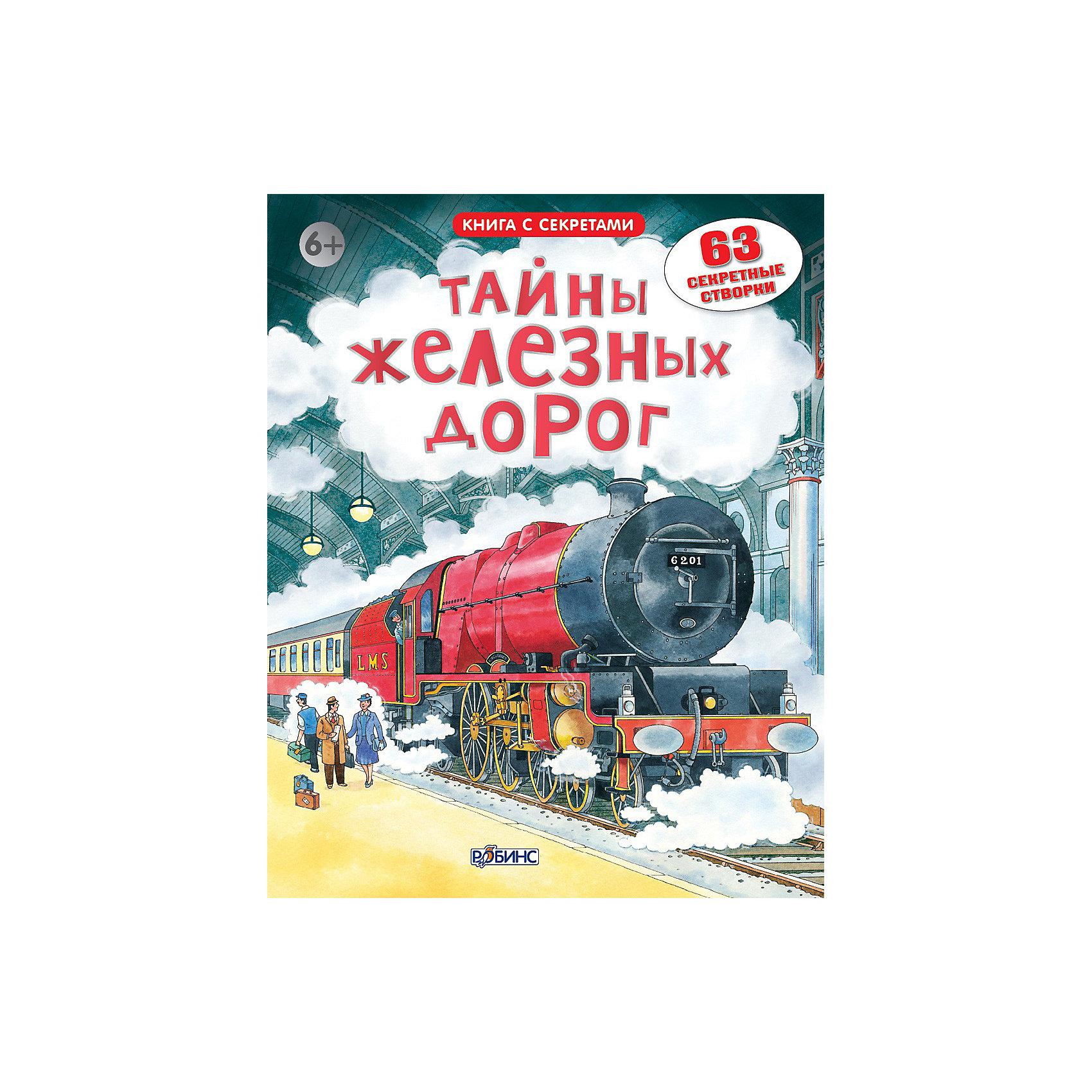 Открой тайны железных дорогКниги с окошками<br>Открой тайны железных дорог, Робинс – это занимательная, красочно иллюстрированная книга прекрасный подарок для Вашего ребенка.<br>Открой секретные створки, чтобы раскрыть все тайны железных дорог и поездов! Ты узнаешь, когда появились первые поезда и как они устроены, в каких поездах путешествует сама королева, почему некоторые составы называют сверхскоростными, и многие другие интересные факты. В книге 63 секретных створки, множество подвижных элементов и достоверных иллюстраций.<br><br>Дополнительная информация:<br><br>- Твердый переплет<br>- Формат: 22 X 29 см<br>- Количество страниц: 16<br><br>Книгу Открой тайны железных дорог, Робинс можно купить в нашем интернет-магазине.<br><br>Ширина мм: 280<br>Глубина мм: 220<br>Высота мм: 16<br>Вес г: 709<br>Возраст от месяцев: 60<br>Возраст до месяцев: 120<br>Пол: Унисекс<br>Возраст: Детский<br>SKU: 3522817