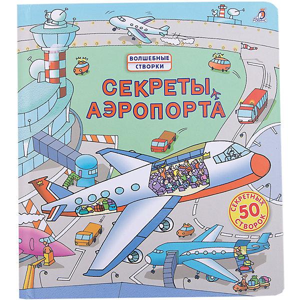 Книга со створками Секреты аэропортаКниги с окошками<br>Секреты аэропорта, Робинс - это уникальная разработка, позволяющая Вашему ребенку одновременно развиваться и играть.<br>Эта потрясающая книга со множеством разнообразных створок подарит вашему малышу возможность побывать в шумном аэропорту, посмотреть, как самолёты взмывают в небо, и узнать много нового и интересного о них. Книга откроет юному читателю все секреты аэропорта! В ней вы найдете 50 секретных створок, которые не просто открываются, но и двигаются.<br><br>Дополнительная информация:<br><br>- Количество страниц: 14<br>- Твердый переплет<br>- Формат: 20x22 см<br>- Автор: Роб Ллойд Джонс<br>- Иллюстратор: С. Тонетти<br>- Переводчик: Юрий Воскобойник<br><br>Книгу «Секреты аэропорта», Робинс можно купить в нашем интернет-магазине.<br>Ширина мм: 220; Глубина мм: 200; Высота мм: 18; Вес г: 475; Возраст от месяцев: 60; Возраст до месяцев: 96; Пол: Унисекс; Возраст: Детский; SKU: 3522822;