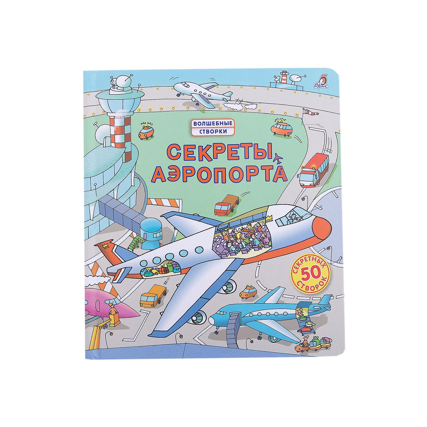 Книга со створками Секреты аэропортаРазвивающие книги<br>Секреты аэропорта, Робинс - это уникальная разработка, позволяющая Вашему ребенку одновременно развиваться и играть.<br>Эта потрясающая книга со множеством разнообразных створок подарит вашему малышу возможность побывать в шумном аэропорту, посмотреть, как самолёты взмывают в небо, и узнать много нового и интересного о них. Книга откроет юному читателю все секреты аэропорта! В ней вы найдете 50 секретных створок, которые не просто открываются, но и двигаются.<br><br>Дополнительная информация:<br><br>- Количество страниц: 14<br>- Твердый переплет<br>- Формат: 20x22 см<br>- Автор: Роб Ллойд Джонс<br>- Иллюстратор: С. Тонетти<br>- Переводчик: Юрий Воскобойник<br><br>Книгу «Секреты аэропорта», Робинс можно купить в нашем интернет-магазине.<br><br>Ширина мм: 220<br>Глубина мм: 200<br>Высота мм: 18<br>Вес г: 475<br>Возраст от месяцев: 60<br>Возраст до месяцев: 96<br>Пол: Унисекс<br>Возраст: Детский<br>SKU: 3522822
