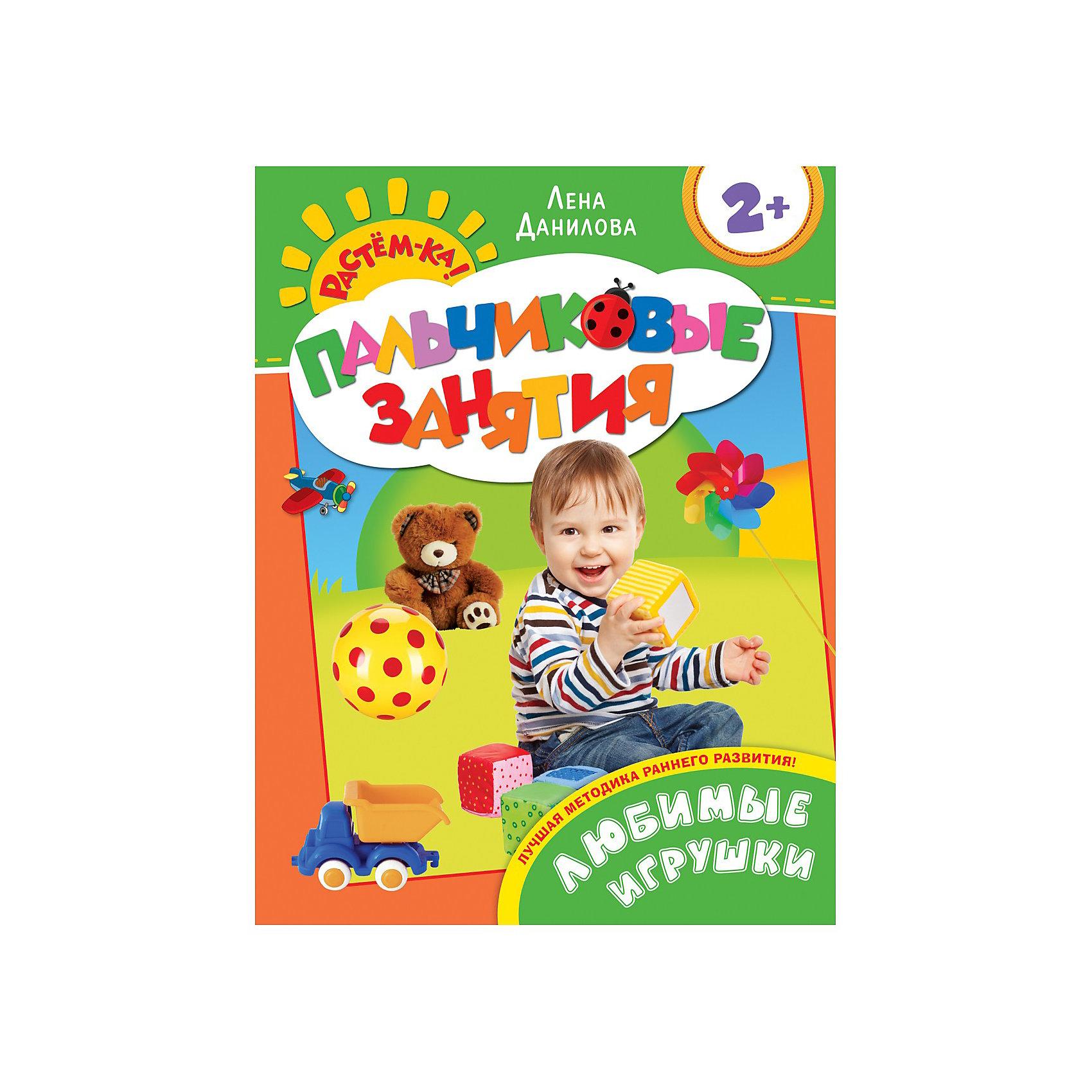 Пальчиковые занятия Любимые игрушки, Растем-ка!Книга Пальчиковые занятия, Росмэн (Rosman) направлена на развитие речи, моторики рук и расширение словарного запаса у маленьких читателей - детей от двух лет. Вы не просто вспомните игрушки, с которыми играют ваши дети, но и узнаете об их свойствах, поиграете, будете искать и находить, узнавать и сравнивать. Не торопите ребенка. Даже со знакомыми игрушками можно сыграть в новые игры, а главное - научиться с помощью этих игр говорить сложнее, красивее, грамотнее. Это следующий шаг, очень непростой, но важный. Старайтесь и вне игры с книжкой обращать внимание ребенка на то, как и что Вы делаете, как играете. Глаголы - основа фразовой речи. Поэтому так важно обращать внимание ребенка на те разные слова, которые Вы используете, играя в книжке. Книга построена на играх с картинками. И несмотря на то что в книге есть простой сюжет, можно читать ее в любом порядке. Мы постарались сделать игры разными, интересными, многоуровневыми. Под каждой картинкой даны советы родителям. Их не нужно выполнять все сразу: каждый раз, листая книгу вместе с малышом, обращайтесь к одному-двум советам. Никогда не требуйте от ребенка выполнения заданий. Просто делайте все сами - показывайте, изображайте действия руками, пальцами, всем телом. Рано или поздно малыш станет повторять за вами.<br>Пальчиковые занятия, Росмэн (Rosman) - уникальная и эффективная методика раннего развития. Формирует опережающее и гармоничное развитие малыша. Автор пособий - известный психолог, педагог и методист Лена Данилова. В легкой  естественной форме, через игру с пальчиками, через простые подражательные движения ребенок быстро вовлекается в развивающую игру. <br>Игры с картинками для развития грамотной речи!<br><br>Дополнительная информация:<br><br>- тип обложки: мягкая глянцевая;<br>- эта книга серии будет более интересна родителям подросших малышей;<br>- количество страниц: 16;<br>- размер: 22,5 х 20 х 0,5 см;<br>- вес: 80 г.<br><br>Книгу: Любимые игрушки! Пальчико
