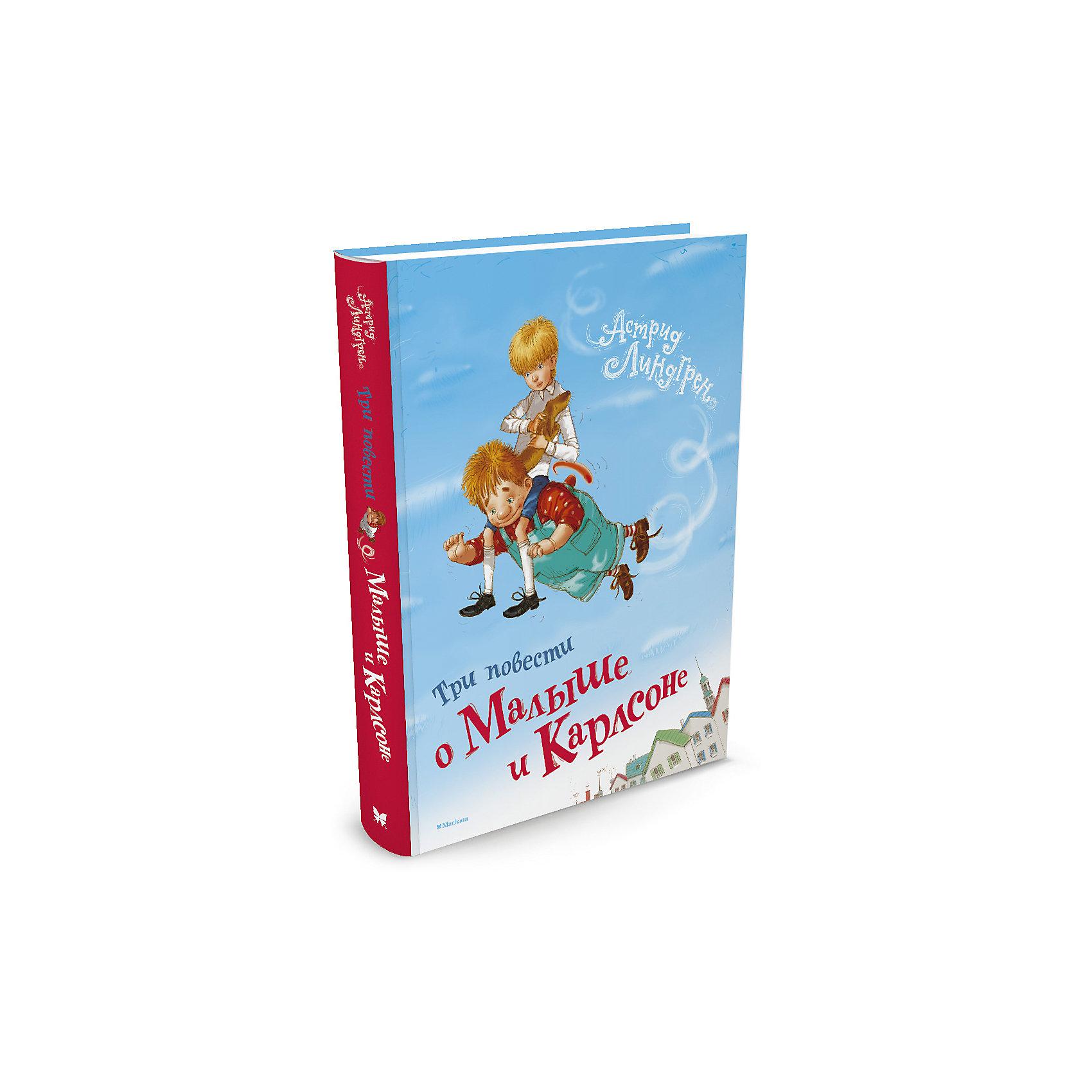 Три повести о Малыше и Карлсоне, Астрид ЛиндгренЛиндгрен А.<br>Содержание:<br>- Карлсон, который живет на крыше<br>- Карлсон, который живет на крыше опять прилетел<br>- Карлсон, который живет на крыше, проказничает опять <br><br>Серия детских книг Малыш и Карлсон знаменитой писательница Астрид Линдгрен, выпущенных издательством Махаон станет достойным пополнением Вашей домашней библиотеки. Три повести о Малыше и Карлсоне - хорошо всем знакомая трилогия о веселых приключения забавного человечка с мотором Карлсона и его друга Малыша. Книги Астрид Линдгрен давно стали классикой мировой детской литературы и несомненно станут любимыми книгами и для Вашего ребенка. Волшебный мир, созданный шведской писательницей в своих книгах и населяющие его удивительные герои прививают у маленьких читателей любовь и интерес к чтению.<br><br>Дополнительная информация:<br><br>- Автор: Астрид Линдгрен.<br>- Переплет: твердый переплет.<br>- Иллюстрации: цветные.<br>- Объем: 352 стр.<br>- Размер: 29,2 x 21,7 x 2,5 см.<br>- Вес: 1,380 кг.<br><br>Книгу Три повести о Малыше и Карлсоне от Махаон можно купить в нашем интернет-магазине.<br><br>Ширина мм: 293<br>Глубина мм: 217<br>Высота мм: 22<br>Вес г: 1440<br>Возраст от месяцев: 72<br>Возраст до месяцев: 132<br>Пол: Унисекс<br>Возраст: Детский<br>SKU: 3539889