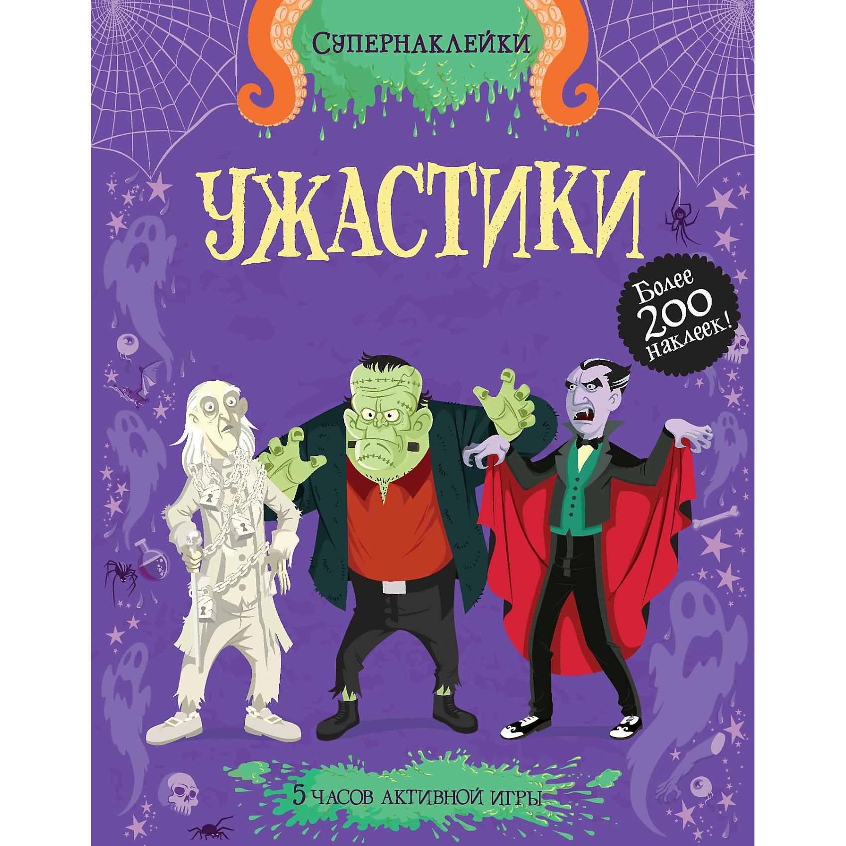 Книга с наклейками УжастикиНеобычная книга с наклейками Ужастики от издательства Махаон позабавит и развлечет Вашего ребенка. В этой книжке он встретится с вампирами и зомби, побывает в замке с привидениями, в подземном царстве гоблинов, познакомится с монстрами и пиратами, ведьмой и морскими чудищами. Персонажи ужастики забавные и смешные и совсем на агрессивные, их нужно одеть в соответствующие наряды с помощью ярких наклеек. Игра с наклейками развивает внимание, воображение, мелкую моторику и художественный вкус.<br><br>Дополнительная информация:<br>- Автор: Стауэлл Луи.<br>- Художник: Диаз Диего.<br>- Серия  Супернаклейки.<br>- Переплет: обложка.<br>- Иллюстрации: Цветные.<br>- Объем: 24 стр.<br>- Размер: 30,5 x 24 x 0,4 см.<br>- Вес: 0,282 кг. <br><br>Книгу с наклейками Ужастики от Махаон можно купить в нашем интернет-магазине.<br><br>Ширина мм: 170<br>Глубина мм: 245<br>Высота мм: 7<br>Вес г: 299<br>Возраст от месяцев: 72<br>Возраст до месяцев: 132<br>Пол: Мужской<br>Возраст: Детский<br>SKU: 3539922