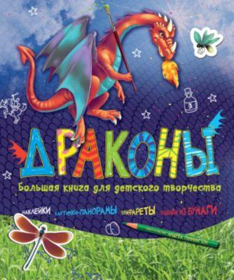Махаон Большая книга для детского творчества Драконы