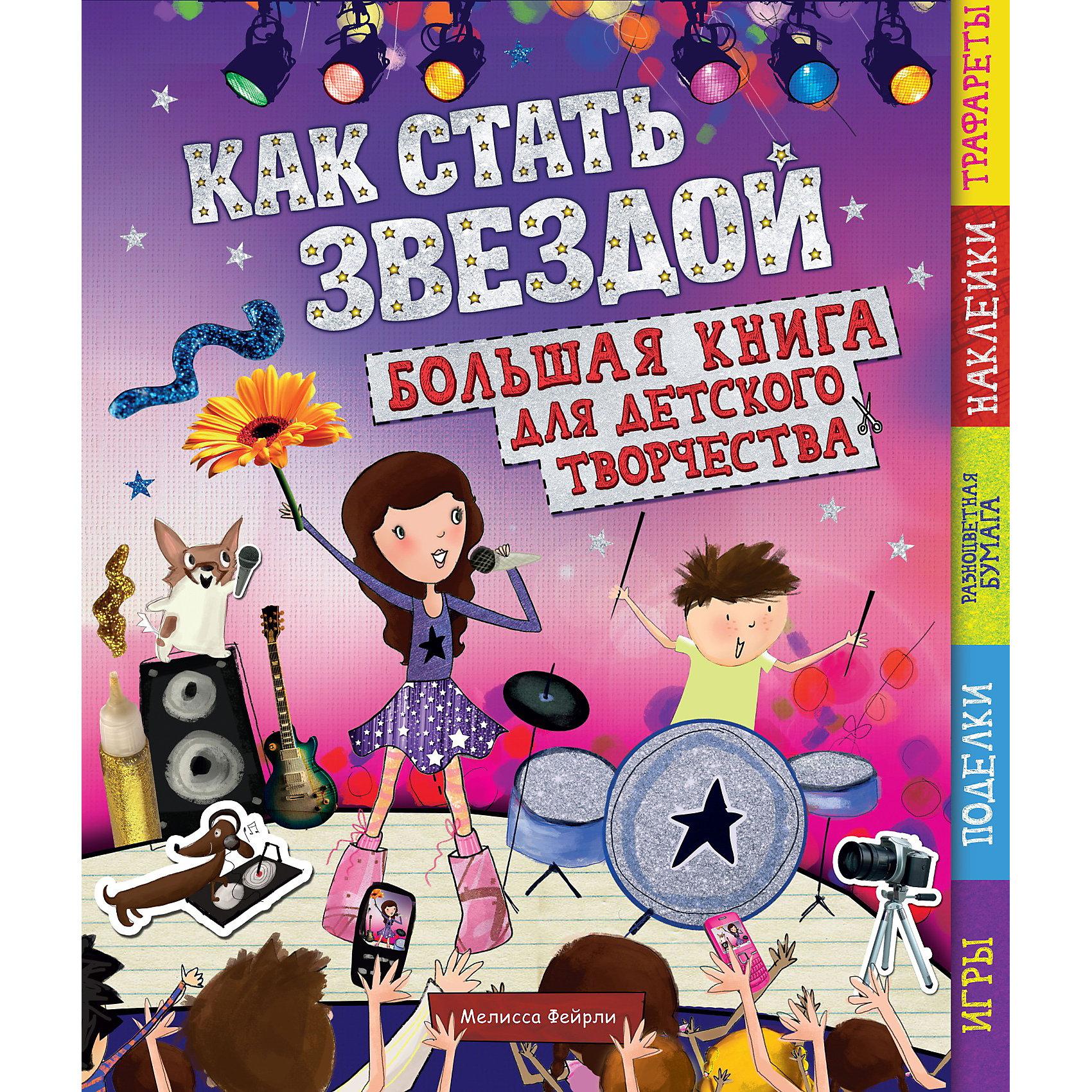 Большая книга для детского творчества
