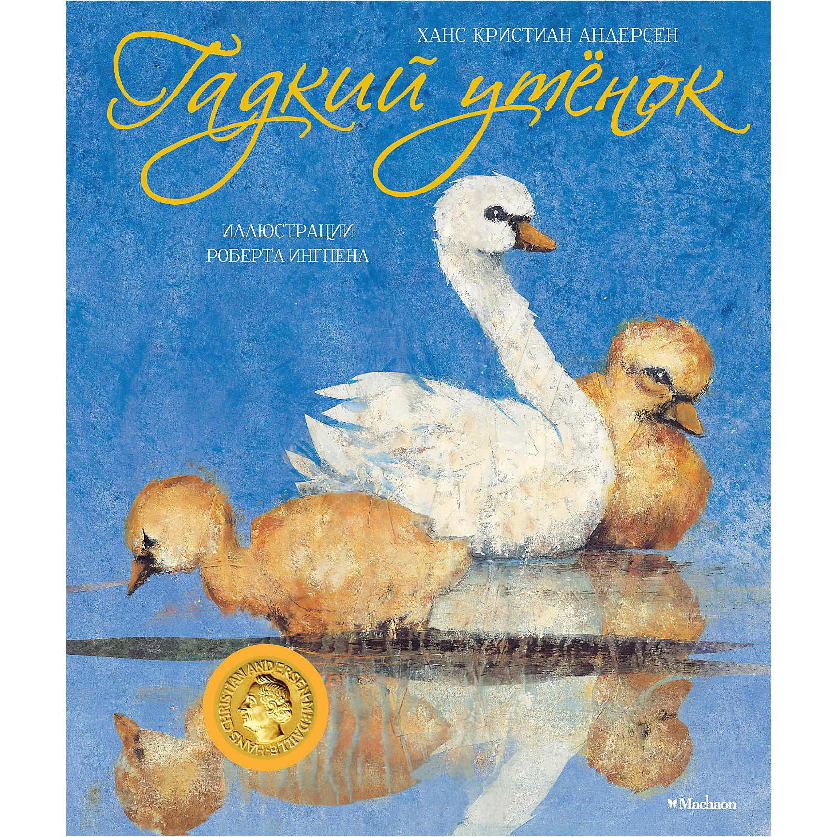 Гадкий утенок, Х.Г. АндерсенЗнаменитая сказка Х.К. Андерсена о гадком утёнке, который превратился в прекрасного лебедя, обрела в этом издании от Махаон новую жизнь благодаря великолепным иллюстрациям австралийского художника Роберта Ингпена. Он получил всемирную известность как автор и иллюстратор более сотни различных книг. В 1986 году Р. Ингпен был удостоен Международной премии имени Х.К. Андерсена за вклад в детскую литературу.<br><br>В последнее время Р. Ингпен проиллюстрировал такие произведения классической литературы, как «Остров Сокровищ», «Книга джунглей», «Алиса в Стране чудес», «Питер Пэн и Венди», «Приключения Тома Сойера», «Ветер в ивах», «Рождественская ёлка», «Удивительный волшебник из Страны Оз», «Вокруг света в восемьдесят дней», «Таинственный сад».<br><br>Дополнительная информация:<br><br>- Автор: Г. К. Андерсен.<br>- Художник: Роберт Ингпен<br>- Серия  Книги с иллюстрациями Роберта Ингпена.<br>- Переплет: твердая обложка.<br>- Иллюстрации: цветные.<br>- Объем: 40 стр.<br>- Размер: 28,8 x 24,5 x 1,1 см.<br>- Вес: 0,464 гр.<br><br>Книгу Х. К. Андерсена Гадкий утенок от Махаон можно купить в нашем интернет-магазине.<br><br>Ширина мм: 145<br>Глубина мм: 247<br>Высота мм: 18<br>Вес г: 479<br>Возраст от месяцев: 72<br>Возраст до месяцев: 132<br>Пол: Унисекс<br>Возраст: Детский<br>SKU: 3539964