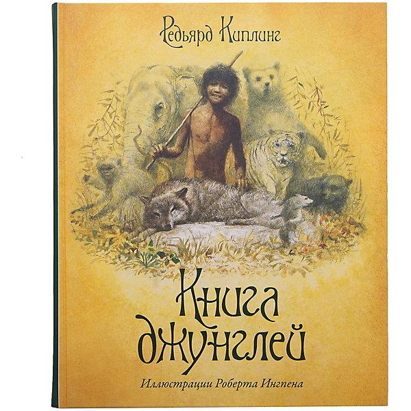 Книга джунглейСказки<br>Характеристики:<br><br>• ISBN:978-5-389-00705-5 ;<br>• тип игрушки: книга;<br>• возраст: от 7 лет;<br>• вес: 676 гр;<br>• автор: Киплинг Редьярд Джозеф;<br>• художник: Ингпен Роберт;<br>• количество страниц: 224 (офсет);<br>• размер: 24х20х1,1 см;<br>• материал: бумага;<br>• издательство: Махаон.<br><br>Книга Махаон «Книга джунглей» знаменитого английского писателя Р. Киплинга обрела в этом издании новую жизнь благодаря великолепным иллюстрациям австралийского художника Роберта Ингпена. Он получил всемирную известность как автор и иллюстратор более сотни различных книг. <br><br>В этом издании наиболее полно передан перевод Книги джунглей. В нём содержатся не только известные читателям рассказы и сказки, но и редко издававшиеся на русском языке стихотворные произведения Киплинга, которые являются неотъемлемой частью этой знаменитой книги. Особую ценность издания составляют замечательные иллюстрации всемирно известного художника.<br><br><br>Книгу «Книга джунглей» от издательства Махаон можно купить в нашем интернет-магазине.<br>Ширина мм: 242; Глубина мм: 201; Высота мм: 17; Вес г: 704; Возраст от месяцев: 84; Возраст до месяцев: 120; Пол: Унисекс; Возраст: Детский; SKU: 3539966;