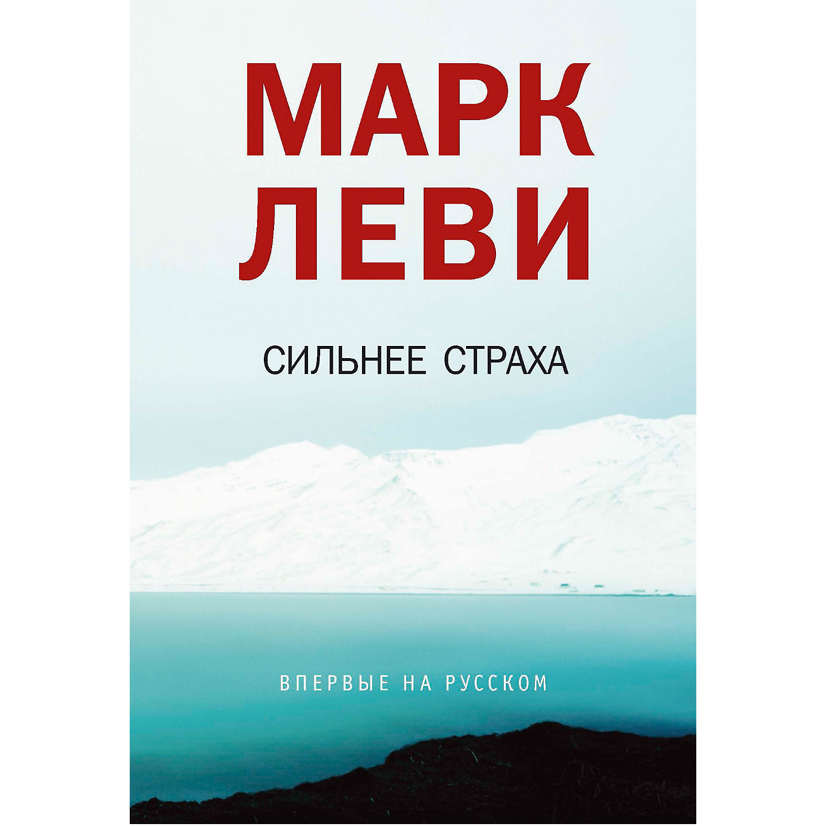 Сильнее страха, Марк Леви