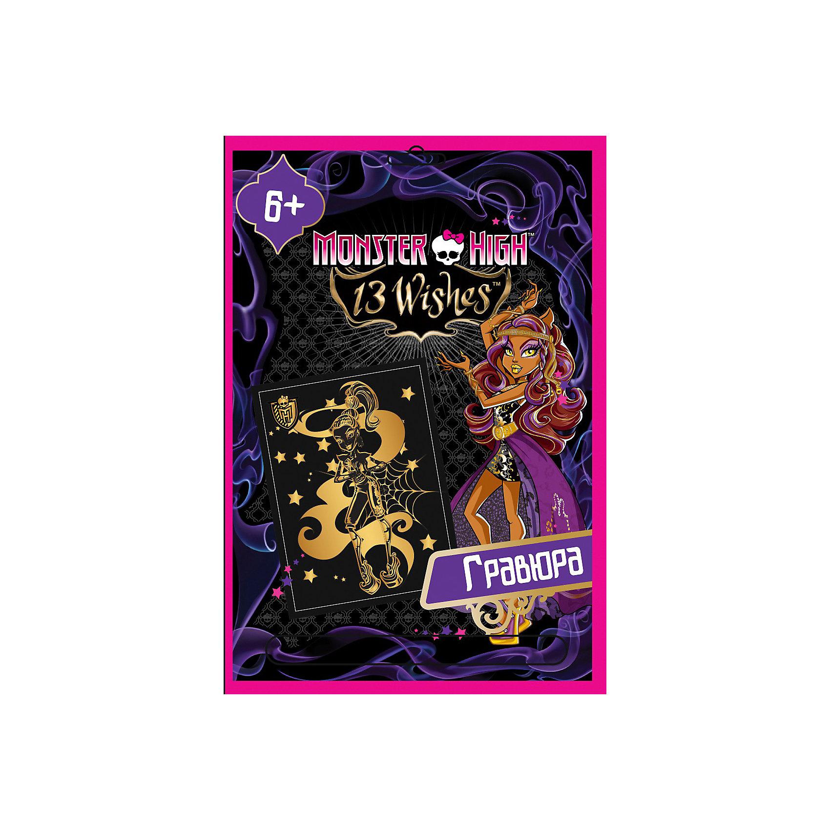 Гравюра Клодин Вульф, Monster High, CENTRUMГравюра Клодин Вульф, Monster High, CENTRUM (Центрум) – этот набор для творчества придется по душе маленьким фантазерам и поклонникам сериала Школа Монстров.<br>Гравюра Клодин Вульф с металлическим эффектом под золото  содержит в комплекте основу с нанесенным контуром и специальный штихель. Контур рисунка уже нанесен на черный фон. С помощью специального штихеля изображение процарапывается, и из-под слоя краски появляется золотистая основа. В результате получается контрастный рисунок с изображением Клодина Вульфа. Работа над гравюрой развивает творческие способности ребенка, а также тренирует аккуратность, усидчивость и внимательность. Работа со штихелем готовит руку ребенка к письму.<br><br>Дополнительная информация:<br><br>-Размер: 24х18 см.<br>-В наборе: основа c нанесенным контуром рисунка, штихель, инструкция<br><br>Гравюру Клодин Вульф, Monster High, CENTRUM (Центрум) можно купить в нашем интернет-магазине.<br><br>Ширина мм: 15<br>Глубина мм: 300<br>Высота мм: 205<br>Вес г: 100<br>Возраст от месяцев: 84<br>Возраст до месяцев: 108<br>Пол: Женский<br>Возраст: Детский<br>SKU: 3540529