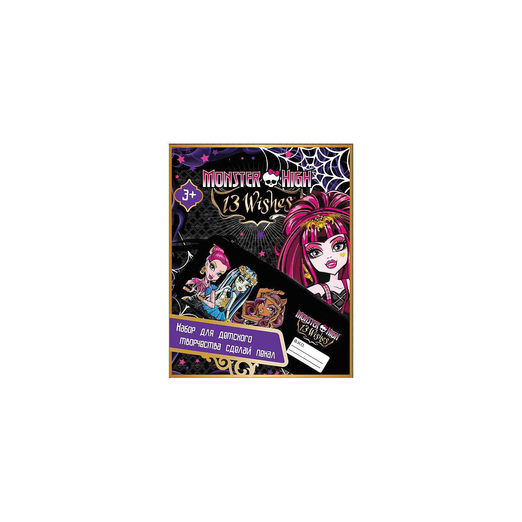 Набор Раскрась пенал, Monster High, CENTRUM