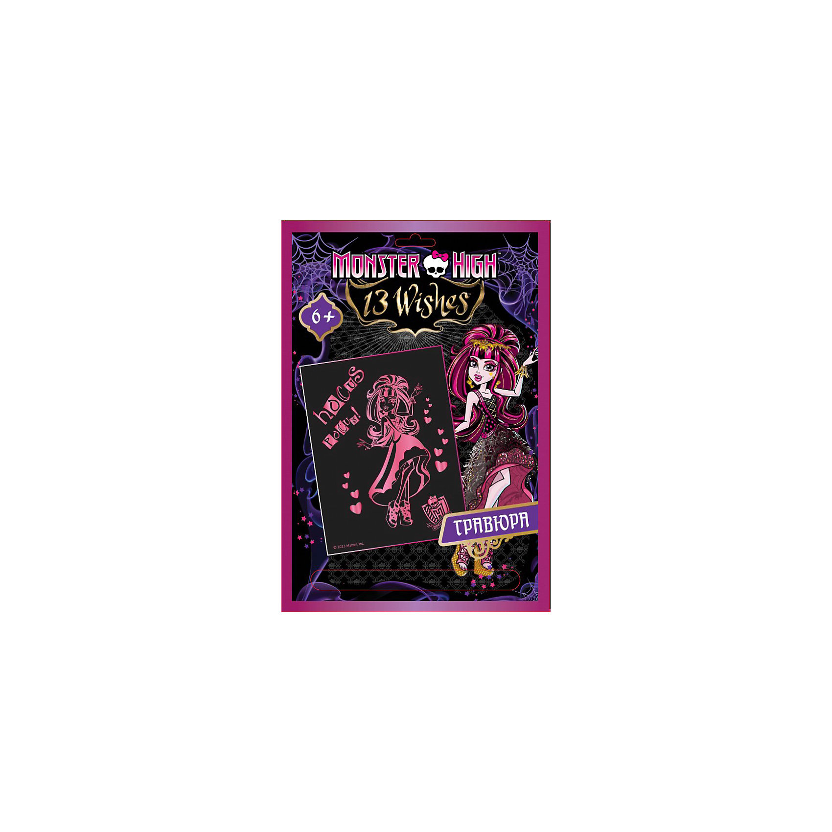 CENTRUM Гравюра Дракула, Monster High, CENTRUM centrum канцелярский набор monster high 4 предмета