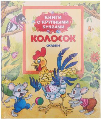 Росмэн Книга с крупными буквами Колосок