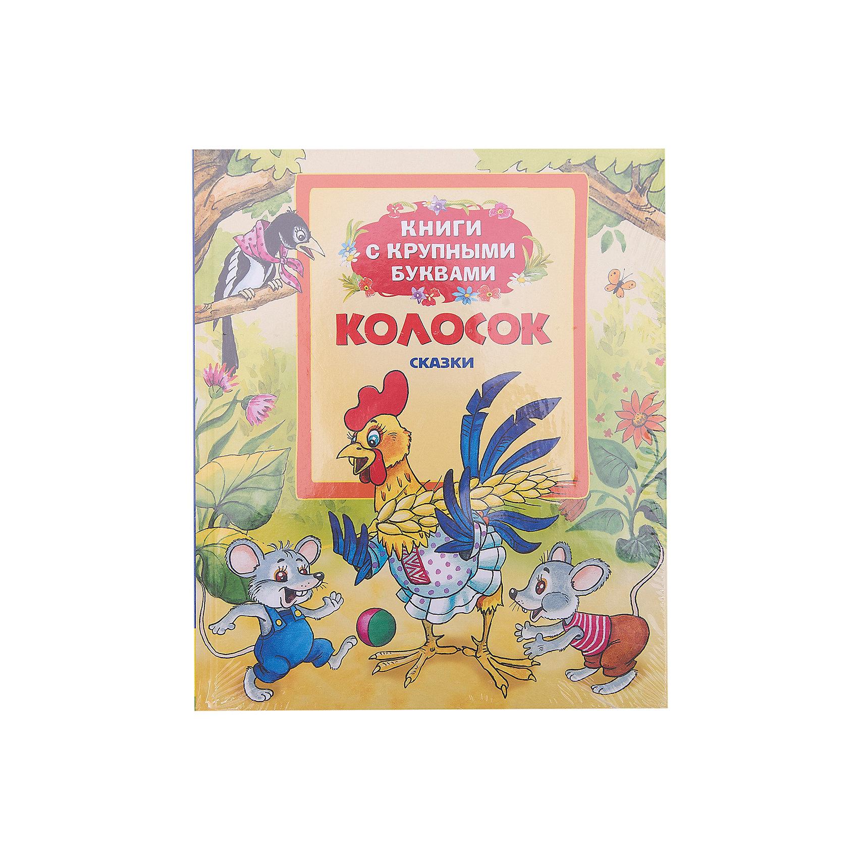 Росмэн Книга с крупными буквами Колосок художественные книги росмэн книга кротик любимые истории