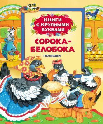 Росмэн Книга с крупными буквами Сорока-белобока