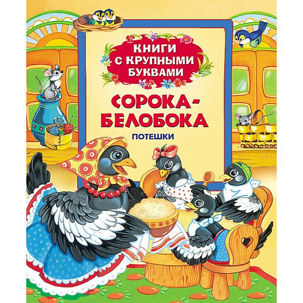 Книга с крупными буквами Сорока-белобокаСказки<br>Книга Потешки Сорока-белобока. Книги с крупными буквами, Росмэн собрала  самые известные потешки, предназначенные для самостоятельного чтения детьми. <br><br>Книга представлена потешками: <br>- Идет коза рогатая<br>- Сорока-белобока<br>- Котя, котенька-коток и др.  <br><br>Книга «Потешки» станет прекрасным подарком Вашему малышу!<br><br>Дополнительная информация:<br><br>- Серия: Книги с крупными буквами<br>- Иллюстратор: В. Коркин<br>- Переплет: твердый<br>- Количество страниц: 32<br>- Размер: 24 х 20,5 см<br>- Вес: 300 г.<br><br>Книгу «Потешки Сорока-белобока. Книги с крупными буквами, Росмэн» можно купить в нашем интернет-магазине.<br><br>Ширина мм: 240<br>Глубина мм: 205<br>Высота мм: 8<br>Вес г: 296<br>Возраст от месяцев: 36<br>Возраст до месяцев: 60<br>Пол: Унисекс<br>Возраст: Детский<br>SKU: 3565976