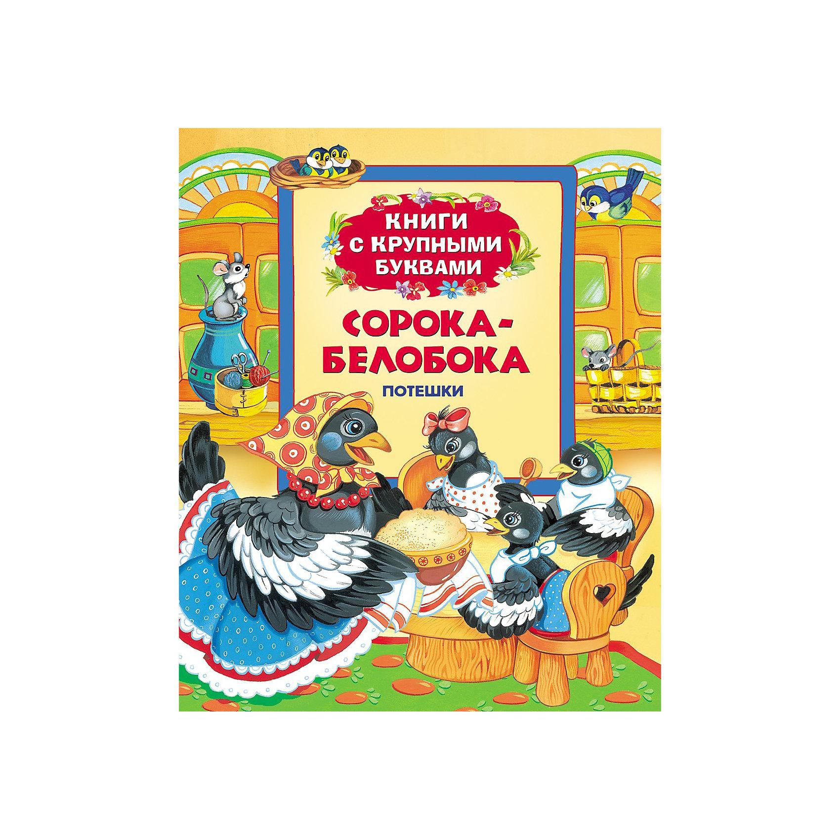 Книга с крупными буквами Сорока-белобокаКнига Потешки Сорока-белобока. Книги с крупными буквами, Росмэн собрала  самые известные потешки, предназначенные для самостоятельного чтения детьми. <br><br>Книга представлена потешками: <br>- Идет коза рогатая<br>- Сорока-белобока<br>- Котя, котенька-коток и др.  <br><br>Книга «Потешки» станет прекрасным подарком Вашему малышу!<br><br>Дополнительная информация:<br><br>- Серия: Книги с крупными буквами<br>- Иллюстратор: В. Коркин<br>- Переплет: твердый<br>- Количество страниц: 32<br>- Размер: 24 х 20,5 см<br>- Вес: 300 г.<br><br>Книгу «Потешки Сорока-белобока. Книги с крупными буквами, Росмэн» можно купить в нашем интернет-магазине.<br><br>Ширина мм: 240<br>Глубина мм: 205<br>Высота мм: 8<br>Вес г: 296<br>Возраст от месяцев: 36<br>Возраст до месяцев: 60<br>Пол: Унисекс<br>Возраст: Детский<br>SKU: 3565976