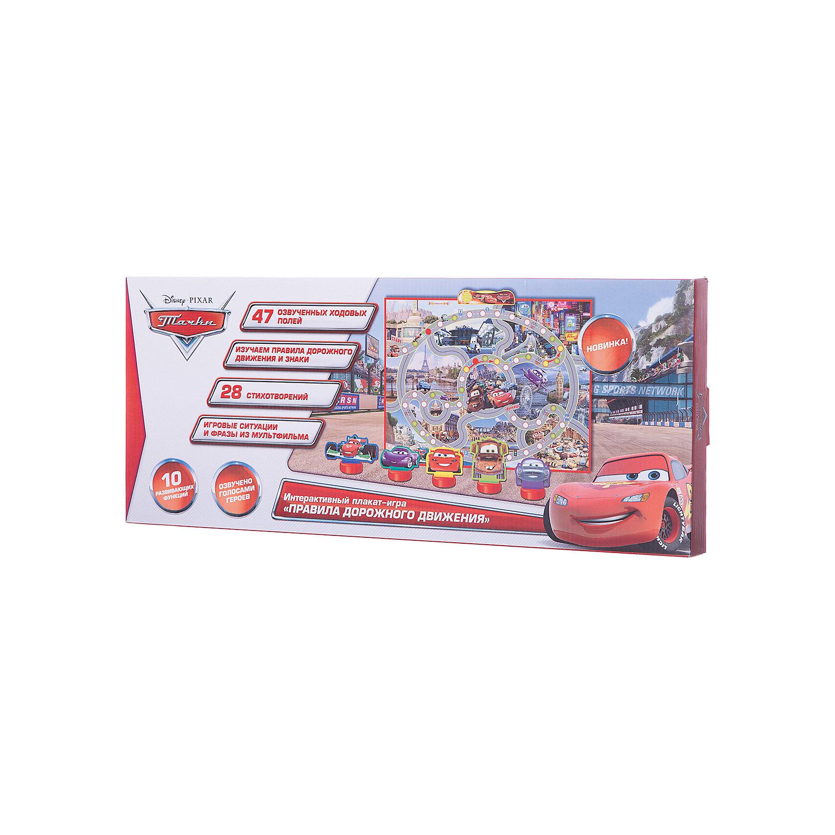 Плакат-игра интерактивный обучающий Правила дорожного движения, Тачки DisneyОбучающие карточки<br>Интерактивный обучающий плакат Правила дорожного движения Тачки (Cars) совмещает в себе увлекательную настольную игру и веселое пособие для обучение правилам дорожного движения. Увлекательная настольная игра основана на сюжете популярного диснеевского мультфильма Тачки. В игре могут участвовать до 5 игроков, в комплект входят кубик и 5 фишек с изображениями персонажей мультфильма. Игроки по очереди бросают кубик и передвигаются по озвученным ходовым полям. Всего в игре 47 озвученных ходовых полей, 28 стихотворений и различные фразы из мультфильма. <br><br>С помощью этой замечательной игрушки ребенок научится основам правильного поведения на проезжей части и в качестве водителя, и в качестве пешехода. Плакат имеет влагозащитную поверхность, его можно положить на стол или прикрепить на стену. Он оснащен сенсорными кнопками, громкость можно регулировать, автоматическое отключение.<br><br>Дополнительная информация:<br><br>- Материал:  качественный пластик, картон.<br>- Требуются батарейки: 3 х типа ААА (входят в комплект).<br>- Размер: 58,5 х 47 см.<br>- Размер упаковки: 63 х 4 х 25 см.<br>- Вес: 400 гр. <br><br>Обучающий интерактивный плакат-игру Правила дорожного движения, Тачки Disney можно купить в нашем интернет-магазине.<br><br>Ширина мм: 470<br>Глубина мм: 650<br>Высота мм: 40<br>Вес г: 400<br>Возраст от месяцев: 36<br>Возраст до месяцев: 84<br>Пол: Мужской<br>Возраст: Детский<br>SKU: 3571138