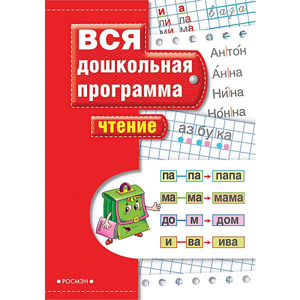 Комплект Вся дошкольная программа (6 книг), РосмэнПрописи<br>Комплект Вся дошкольная программа (6 книг) Росмэн (Rosman) - книги с заданиями для детей дошкольного возраста на развитие речи, мышления, внимания, памяти, обучение чтению, письму, математике. Комплект состоит из 6 пособий для подготовки к школе - это Чтение, Письмо, Математика, Речь, Мышление и Внимание. Память и позволяет качественно подготовить ребенка к поступлению в первый класс без привлечения дополнительных книг и учебников. Книги можно с успехом использовать как на групповых занятиях, так и для индивидуальной работы с детьми. Пособия этой серии представляют собой полный и эффективный курс подготовки ребенка к школе. Они разработаны в соответствии с дошкольными программами, одобренными и рекомендованными Министерством образования РФ. Великолепный развивающий комплект поможет всесторонне развить логическое и пространственное мышление ребенка перед поступлением в школу.<br><br>Дополнительная информация:<br><br>- Всестороннее развитие ребенка;<br>- Полный курс подготовки к школе;<br>- Переплет: мягкий;<br>- В комплекте 6 книг по 72 стр;<br>- Размеры: 255 x 196 x 4 мм;<br>- Вес: 840 г.<br><br>Комплект Вся дошкольная программа (6 книг), Росмэн  (Rosman) можно купить в нашем интернет-магазине.<br>Ширина мм: 5; Глубина мм: 225; Высота мм: 200; Вес г: 840; Возраст от месяцев: 60; Возраст до месяцев: 96; Пол: Унисекс; Возраст: Детский; SKU: 3573825;