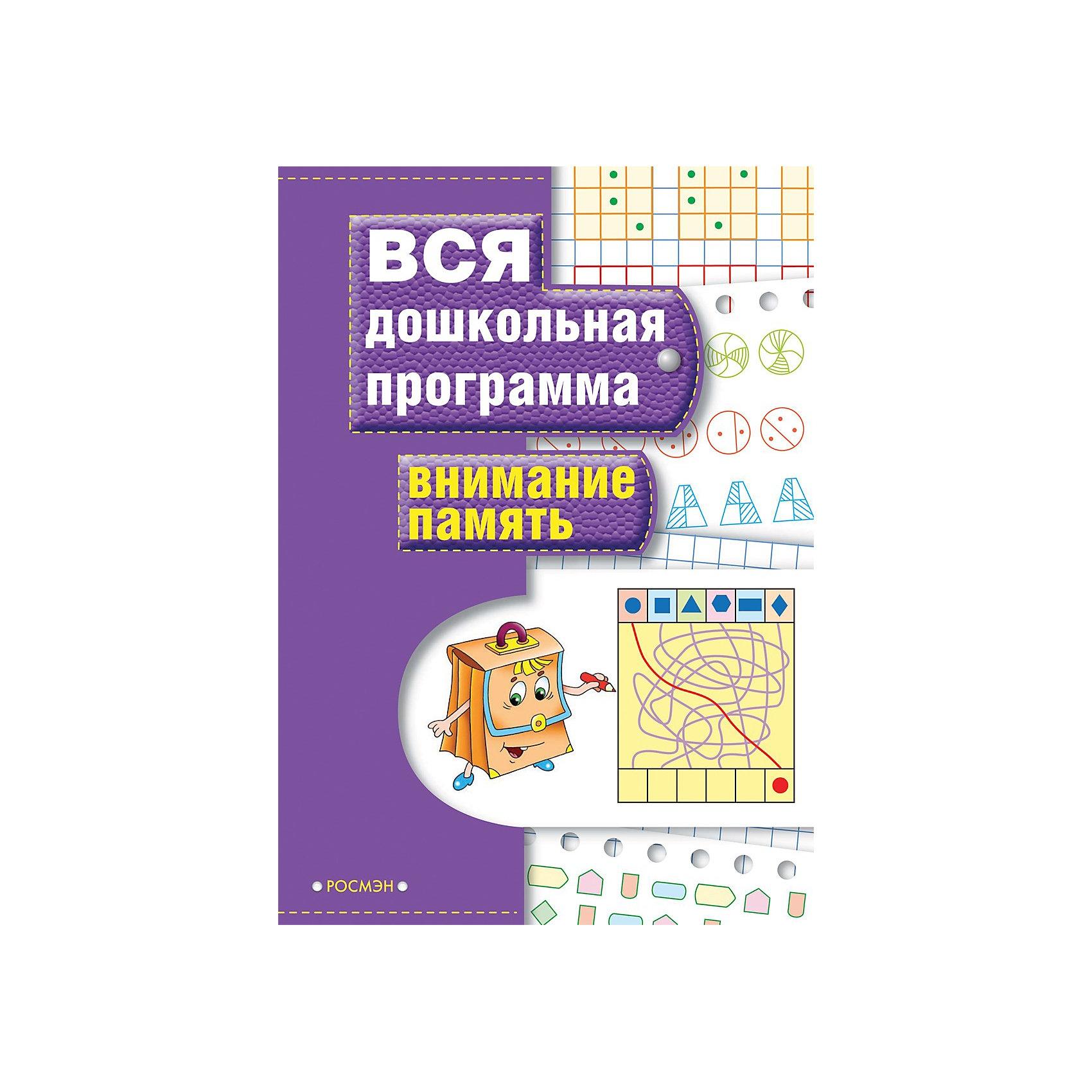 """Комплект """"Вся дошкольная программа"""" (6 книг), Росмэн от myToys"""