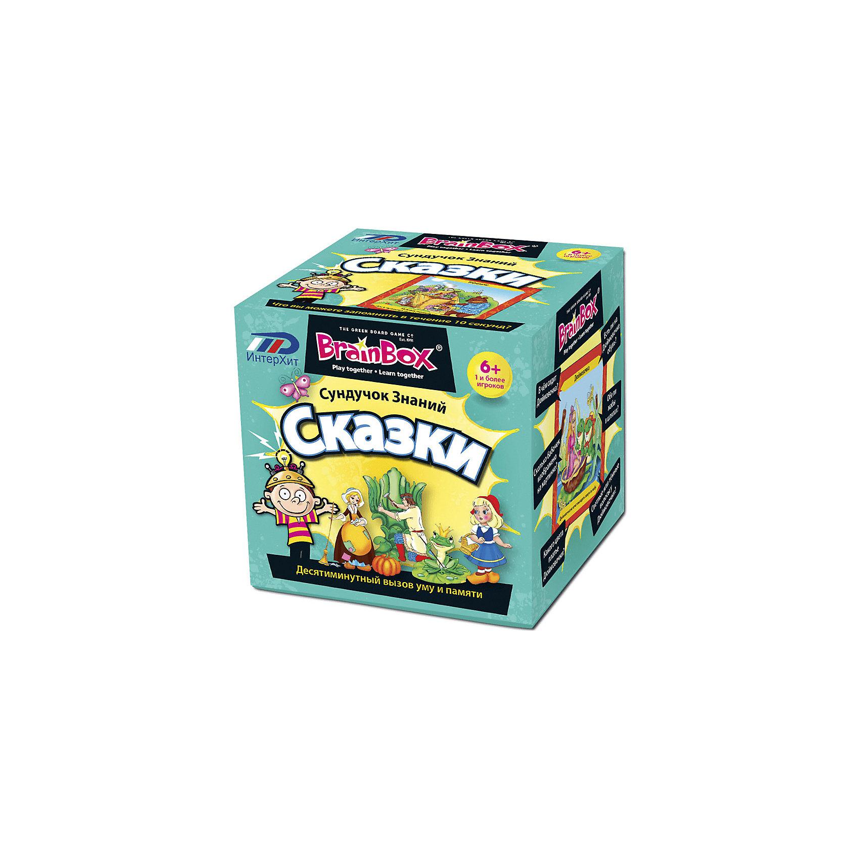 Сундучок знаний  Сказки,  BrainBoxСундучок знаний «Сказки», BrainBox  (БрейнБокс) – увлекательная игра на внимательность для любителей сказок.<br><br>Игрок берет карточку, на которой изображен сюжет из какой-либо сказки и переворачивает песочные часы. Теперь у него есть 10 секунд, чтобы внимательно изучить карточку. Затем он бросает кубик, чтобы узнать номер вопроса, на который нужно ответить. Какие цветы в корзине? Все ли сундуки с сокровищами открыты? Сколько мешков изображено на картинке? Нужно быть очень наблюдательным! Если ответ верный, то игрок оставляет карточку себе, если же нет, то он возвращает карточку назад в сундучок, а право хода передается следующему игроку.  Необходимо набрать как можно больше карточек за 10 минут. <br><br>Комплектация:<br>- 70 карточек<br>- карточка-инструкция<br>- песочные часы<br>- кубик<br><br>Дополнительная информация:<br><br>- размер коробки: 12х12х12 см<br>- вес: 700 г<br><br>Сундучок знаний «Сказки», BrainBox  (БрейнБокс) – это отличное времяпрепровождение с семьей или друзьями. Проверьте кто из вас самый внимательный!<br><br>Сундучок знаний «Сказки», BrainBox  (БрейнБокс) можно купить в нашем магазине.<br><br>Ширина мм: 120<br>Глубина мм: 120<br>Высота мм: 120<br>Вес г: 700<br>Возраст от месяцев: 60<br>Возраст до месяцев: 84<br>Пол: Унисекс<br>Возраст: Детский<br>SKU: 3574600