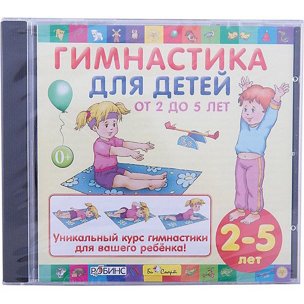 Гимнастика для детей (от 2 до 5 лет), CDАудиокниги, DVD и CD<br>Дорогие родители! Мы с радостью представляем Вам недельный комплекс упражнений для гимнастики малышей от 2 до 5 лет. Подбирая упражнения для данного диска, мы ставили своей целью создать игровое поле движения, осваивая  которое, Вы вместе с малышом научитесь лучше слышать собственное тело, лучше понимать друг друга и создадите базу для дальнейшего развития. Благодаря природному исследовательскому духу Ваш ребенок вместе с Вами протопает и проползает увлекательный путь, постепенно переходя от простого движения к более сложному, по пути совершая открытия и делая собственные выводы. Это тот самый телесный ресурс, который поможет Вашему ребенку стать более успешным в социуме и заложит основу для обучения и развития!<br>Задачи этих занятий — профилактика утомляемости, нарушений осанки, плоскостопия, развитие и укрепление всех групп мышц, формирование осмысленной моторики. В процессе занятий дети также получают опыт общения в группе. Они учатся соблюдать правила, дожидаться своей очереди в игре, спокойно относиться к тому, что в игре не всегда оказываешься победителем. Упражнения на диске дополнены веселыми звуками и ритмичными мелодиями, под которые Ваш малыш с настоящим удовольствием и охотой будет выполнять утреннюю, а может и дневную, зарядку. Автор упражнений психолог, тренер по интегративной кинесиологии Цыплёнкова Ольга с удовольствием поделится с Вами своими знаниями и опытом в активизации развития Вашего малыша, пополнении телесного ресурса, поможет избежать возможных трудностей в чтении и письме. Давайте вместе с интересными подвижными играми развиваться физически, следовательно, и интеллектуально! <br><br>Дополнительная информация:<br><br>- Содержание:<br> 1. Дорогие ребята!<br> 2. Энергичный понедельник<br> 3. Смелый вторник<br> 4. Ловкая среда<br> 5. Задорный четверг<br> 6. Бодрая пятница<br> 7. Веселая суббота<br> 8. Физкульт-воскресенье;<br><br>- Автор: Цыплёнкова Ольга;<br>- Формат диска: CD;<