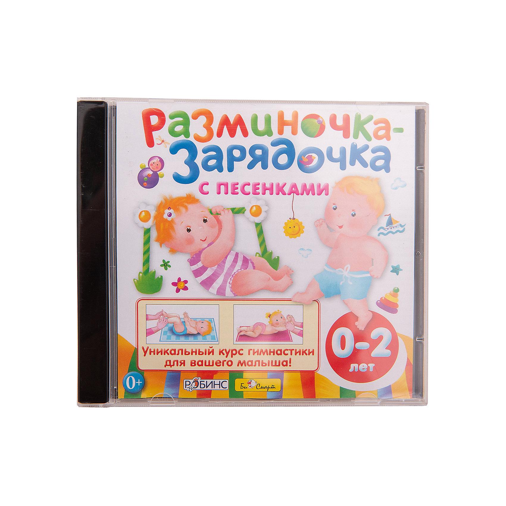 Би Смарт Разминочка-зарядочка с песенками (от 0 до 2 лет), CD мешок боксерский упр 60см d25см 20 кг упр 20 к