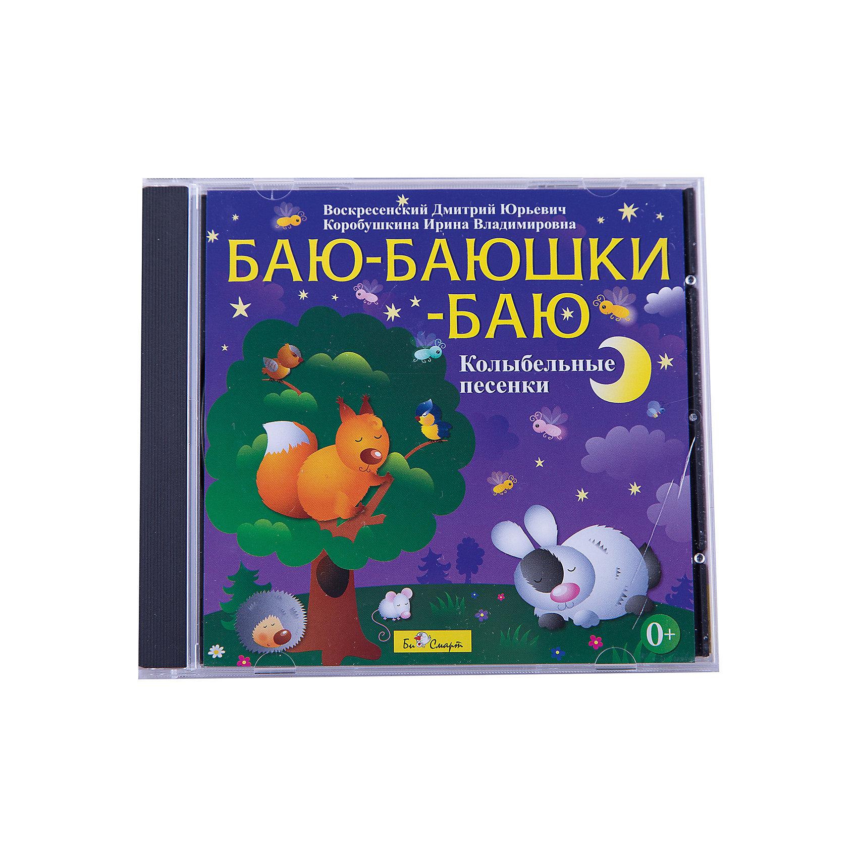 Баю-баюшки-баю (колыбельные песенки), CD