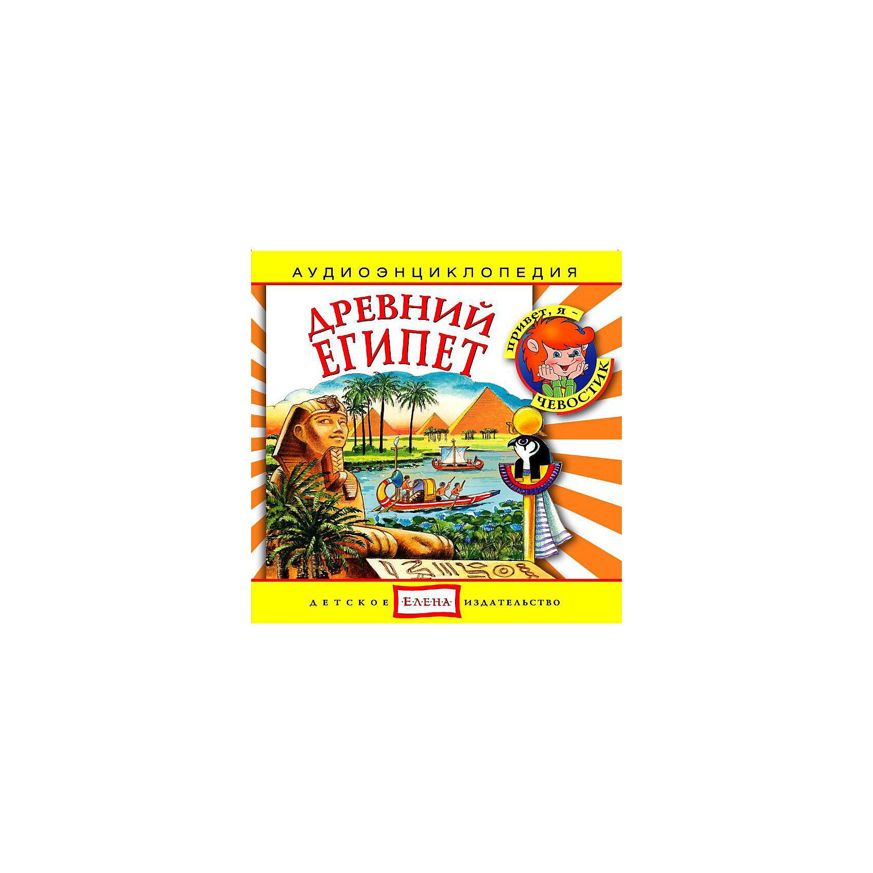 Аудиоэнциклопедия Древний Египет, CDДетское издательство Елена<br>Веселый музыкальный спектакль Древний Египет, CD перенесет маленьких слушателей в глубокую древность. Ребята побывают в удивительной стране, где живут фараоны, высятся пирамиды, у дороги расположился сказочный страж-Сфинкс, а вдоль берегов великой реки тянутся заросли папируса и благоухают цветы голубого лотоса.<br>Аудиоспектакль озвучивают настоящие актёры, которым без труда удастся заинтересовать ребёнка своим рассказом. Малыш услышит грамотную, выразительную, хорошо поставленную речь, это научит ребёнка правильно говорить. Текст в аудиокниге сопровождается фоновой музыкой и звуками, которые оживят образы героев аудиокниги и привлекут внимание к рассказу.<br><br>Дополнительная информация:<br><br>- Содержание:<br>1. Вступительная песенка  1:26 <br>2. Путешествие начинается  5:35 <br>3. На берегу великой реки  2:30 <br>4. Пирамида Хеопса  1:54 <br>5. Загадочный Сфинкс  3:34 <br>6. Как строили пирамиды  5:19 <br>7. Кто такой фараон  5:20 <br>8. В древнем Мемфисе  3:34 <br>9. Новый Год в Древнем Египте  4:24 <br>10. Сезоны древнеегипетского года  4:05 <br>11. Нашествие гиксосов  3:54 <br>12. Плывём по Нилу. Лотос  1:38 <br>13. Замечательный папирус  3:26 <br>14. В школе. Иероглифы  5:05 <br>15. За столом. Домашние питомцы  4:56 <br>16. Сад и огород  2:59 <br>17. Важная работа писцов  1:49 <br>18. Дамбы и каналы. Чиновники  3:59 <br>19. Сезон пахоты и посевов  3:50 <br>20. Вот мы и дома!  0:48 <br>21. До новых встреч! Заключительная песенка  1:09<br><br>- Формат диска: CD;<br>- Размер: 142 x 125 мм;<br>- Вес: 80 г<br><br>Диск Древний Египет, CD можно купить в нашем интернет-магазине.<br><br>Ширина мм: 142<br>Глубина мм: 10<br>Высота мм: 125<br>Вес г: 79<br>Возраст от месяцев: 60<br>Возраст до месяцев: 144<br>Пол: Унисекс<br>Возраст: Детский<br>SKU: 3593128