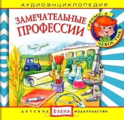 Детское издательство Елена Аудиоэнциклопедия Замечательные профессии , CD фото-1
