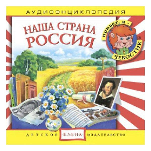 Аудиоэнциклопедия Наша страна Россия, CDАудиокниги, DVD и CD<br>Характеристики:<br><br>• издательство: Елена;<br>• размер: 14,0х13,0х1,0 см.;<br>• тип аудиодиска; CD<br>• материал: пластик;<br>• вес: 79 г.;<br>• для детей в возрасте: от 5 лет;<br>• страна производитель: Россия.<br><br>Аудиодиск Наша страна Россия от издательства «Елена» серии «Чевостик» познакомит маленьких слушателей с фактами и рассказами о самой большой стране на планете. В коллекцию энциклопедии вошли двадцать два интересных трека, повествующих о фактах из истории страны про летописи древней Руси, знаменитых полководцев, Петра Первого, А.С. Пушкина и другую классическую русскую литературу, первый полёт в космос, развитие науки, Третьяковскую галерею и не только.<br><br>Аудиэнциклопедия - это наиболее лёгкий и доступный способ восприятия информации для детей. В игровой форме с любимыми героями малыш узнает много нового. Материал изложен в форме беседы с включением песенок, что надолго удерживает внимание ребёнка. Сборник начинается с вступительной песенки и заканчивает заключительной.<br><br>Слушая музыкальные рассказы, озвученные профессиональными актерами, дети развивают грамотную речь, внимание, усидчивость.<br><br>Аудиэнциклопедию «Наша страна Россия» можно купить в нашем интернет-магазине.<br><br>Ширина мм: 142<br>Глубина мм: 10<br>Высота мм: 125<br>Вес г: 79<br>Возраст от месяцев: 60<br>Возраст до месяцев: 144<br>Пол: Унисекс<br>Возраст: Детский<br>SKU: 3593132