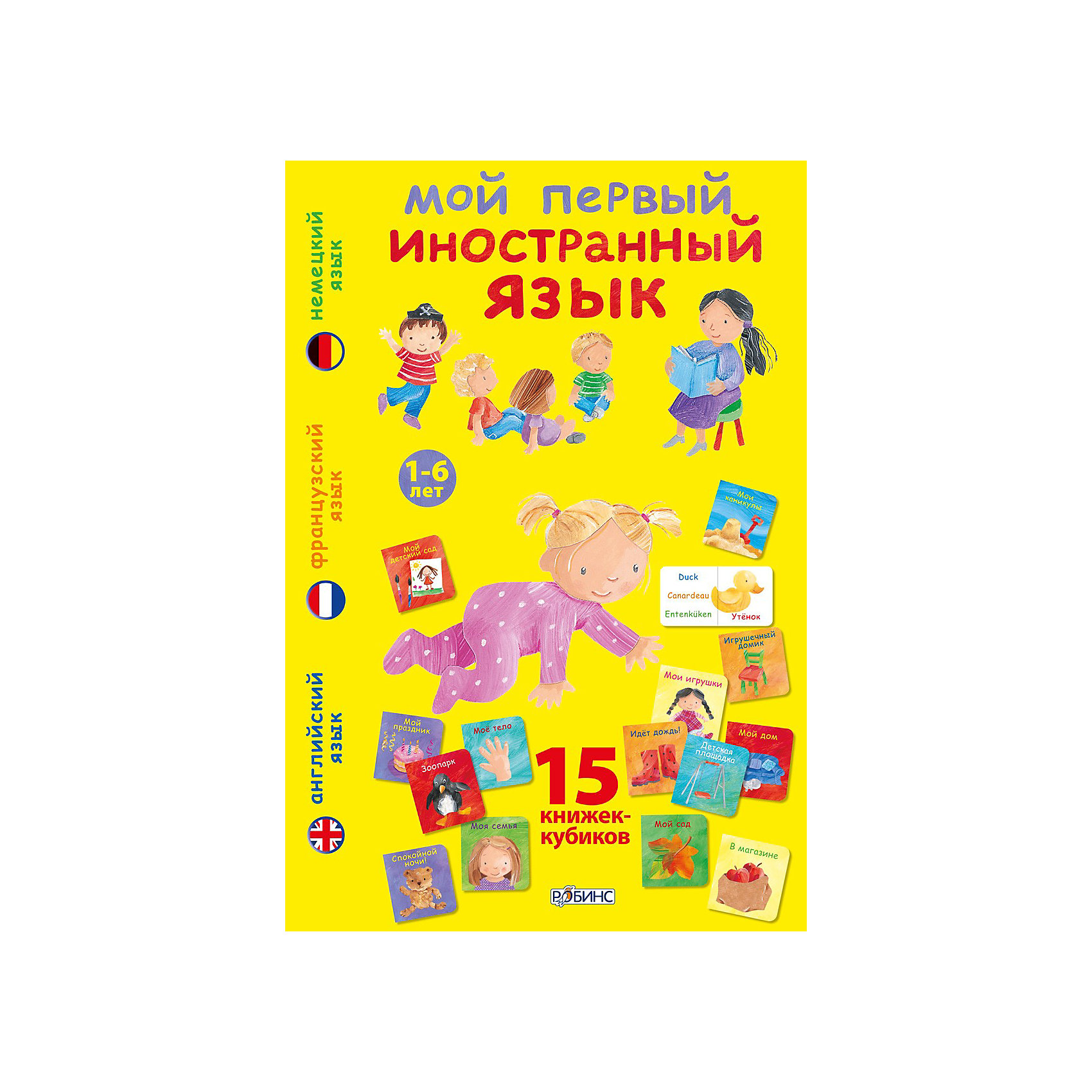 Мой первый иностранный языкИностранный язык<br>Мой первый иностранный язык от Robins (Робинс) - это уникальный развивающий набор, который поможет Вашему ребенку в увлекательной игровой форме выучить свои первые слова на трех иностранных языках. Красочные мини-книжки познакомят его с новыми словами, пополнят словарный запас и помогут улучшить артикуляцию и речевые навыки.<br><br>В набор входят 15 книжек-кубиков, каждая из которых посвящена определенной теме: мои игрушки, мое тело, моя семья, идет дождь, мой дом, детская площадка, мой праздник, мои каникулы, мой детский сад, игрушечный домик, мой сад, пора купаться, зоопарк, в магазине и спокойной ночи). На каждом развороте книжки красочная картинка и соответствующее ей слово на трех иностранных языках: английском, немецком и французском. Подобранные слова очень просты, и малышу будет совсем несложно их запомнить. Игра с мини-книжками поможет малышу развивать память, внимание и мышление, тренировать мелкую моторику и повышать эмоциональную активность.<br><br>Дополнительная информация:<br><br>- В комплекте 15 книжек.<br>- Обложка: коробка.<br>- Иллюстрации: цветные. <br>- Объем: 150 стр. (картон).<br>- Размер: 26 х 18 х 4 см. <br>- Вес: 0,972 кг. <br><br>Развивающий набор Мой первый иностранный язык от Robins (Робинс) можно купить в нашем интернет-магазине.<br><br>Ширина мм: 260<br>Глубина мм: 18<br>Высота мм: 40<br>Вес г: 972<br>Возраст от месяцев: 48<br>Возраст до месяцев: 84<br>Пол: Унисекс<br>Возраст: Детский<br>SKU: 3600560