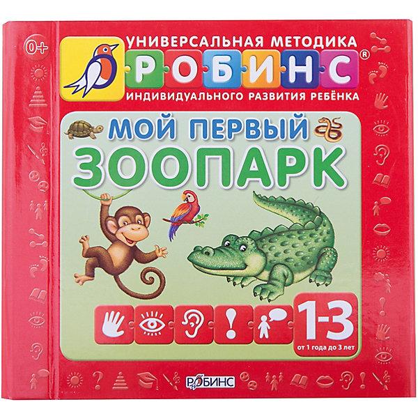 Мой первый зоопаркПервые книги малыша<br>Мой первый зоопарк от Robins (Робинс) уникальный развивающий набор, который поможет Вашему ребенку в увлекательной игровой форме познавать мир и быстрее научиться говорить.<br>Красочные книжки-кубики познакомят его с новыми словами и понятиями на тему животного мира, пополнят словарный запас.<br>В комплект входят 9 мини-книжек в форме кубиков, из плотного материала. Каждая книжка посвящена животным определенной группы (на ферме, домашние животные, в джунглях, в саванне, самые-самые, земноводные и рептилии, морские обитатели, птицы, насекомые) и содержит 5 слов, иллюстрированных яркими красочными картинками.<br>Рассматривая книжки с малышом, показывайте ему картинки и произносите вслух слова. Также можно предложить малышу поиграть в следующие игры: найти животных по группам, найти картинку, рассказать ребенку о животных из кубика самые-самые, найти животное по описанию.<br><br>Книжками можно играть как кубиками, собирая из них башенки или раскладывая по ячейкам в коробочке. Задняя сторона каждой книжки является также деталью пазла и если сложить все книжки в правильном порядке, получится картинка. Игра с мини-книжками поможет малышу развивать память, внимание и мышление, тренировать мелкую моторику и повышать эмоциональную активность.<br><br>Дополнительная информация:<br><br>- Автор:  Анна Кузнецова.<br>- Художники: Ю. Митченко, Г. Белоголовская.<br>- Обложка: коробка. <br>- Иллюстрации: цветные.<br>- Объем: 90 стр. (картон).<br>- Размер упаковки: 17 x 16,5 см.<br>- Вес: 0,59 кг. <br><br>Книжки-кубики Мой первый зоопарк Robins (Робинс) можно купить в нашем интернет-магазине.<br>Ширина мм: 155; Глубина мм: 160; Высота мм: 40; Вес г: 573; Возраст от месяцев: 12; Возраст до месяцев: 36; Пол: Унисекс; Возраст: Детский; SKU: 3600563;
